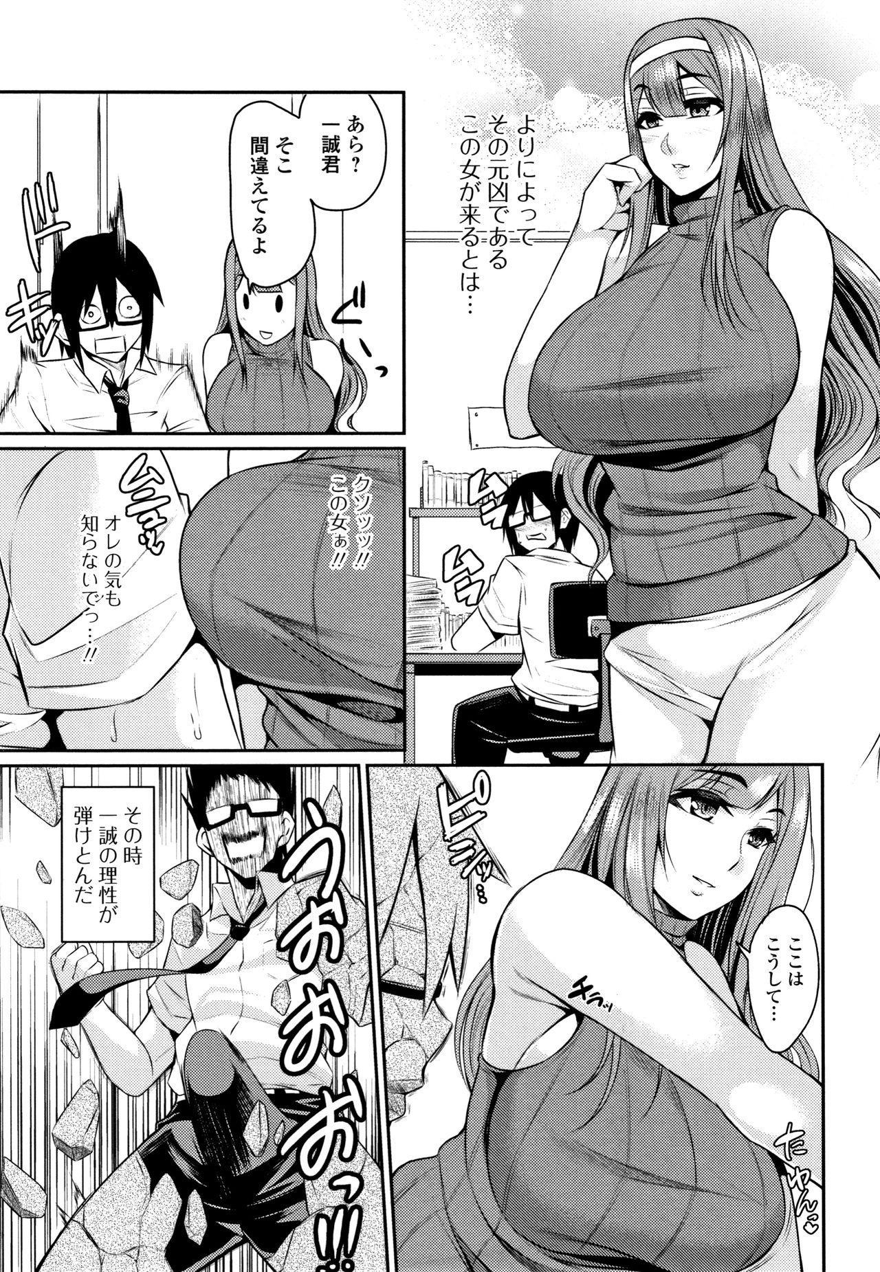 Tsuma Chichi Temptation 136