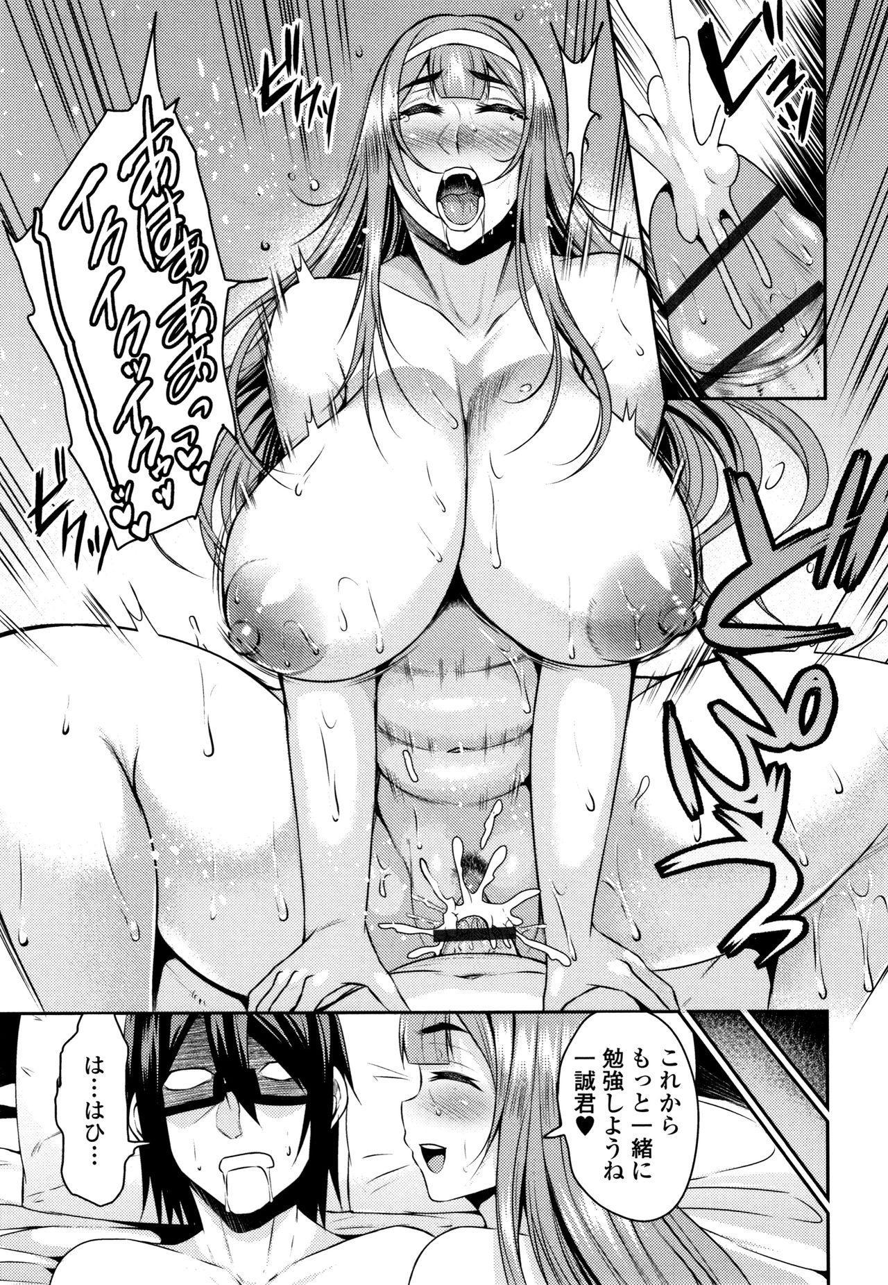 Tsuma Chichi Temptation 148