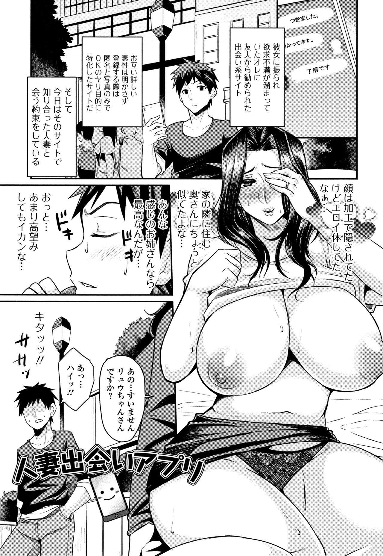 Tsuma Chichi Temptation 150