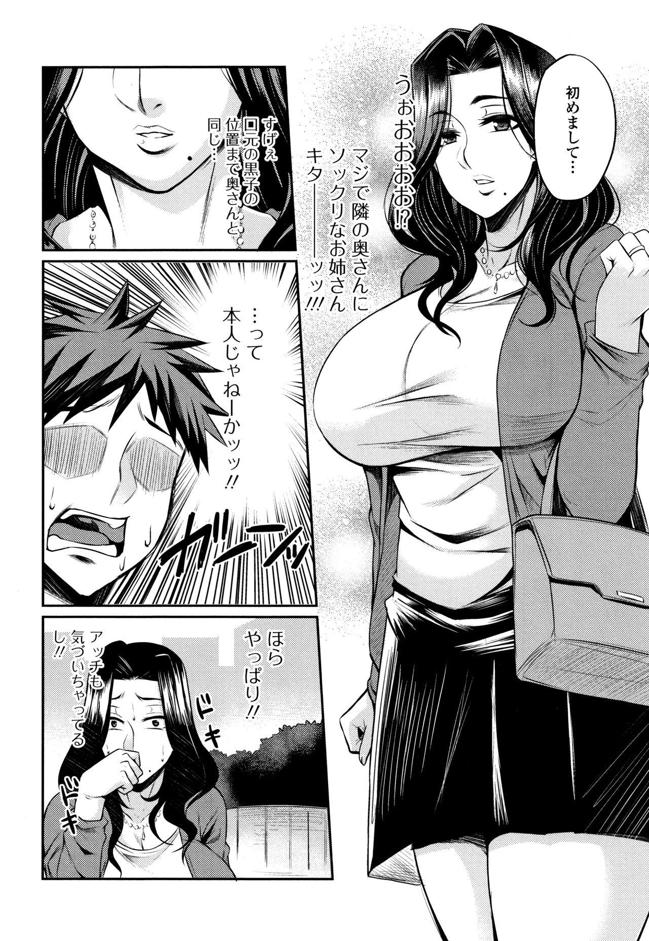 Tsuma Chichi Temptation 151