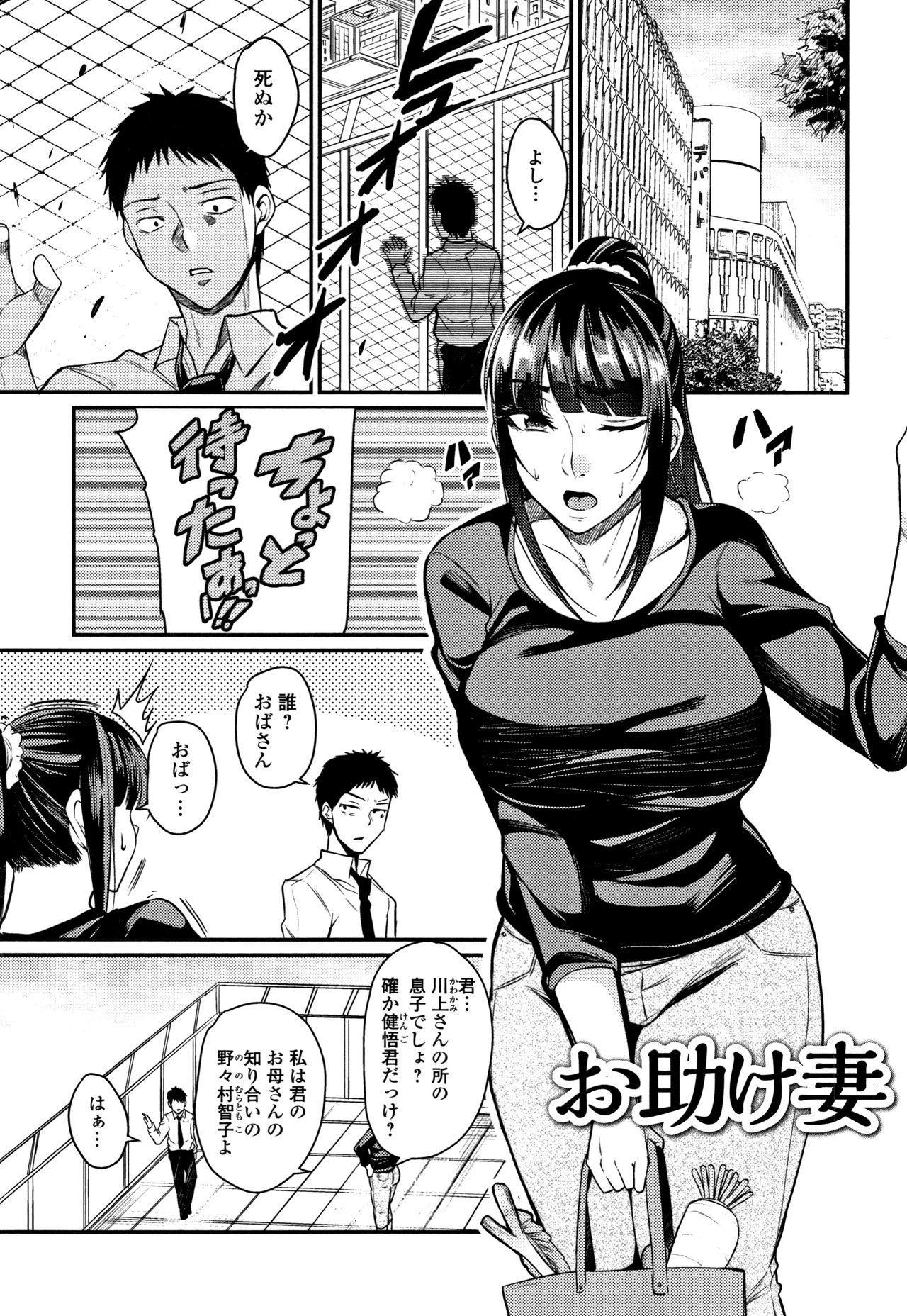 Tsuma Chichi Temptation 166