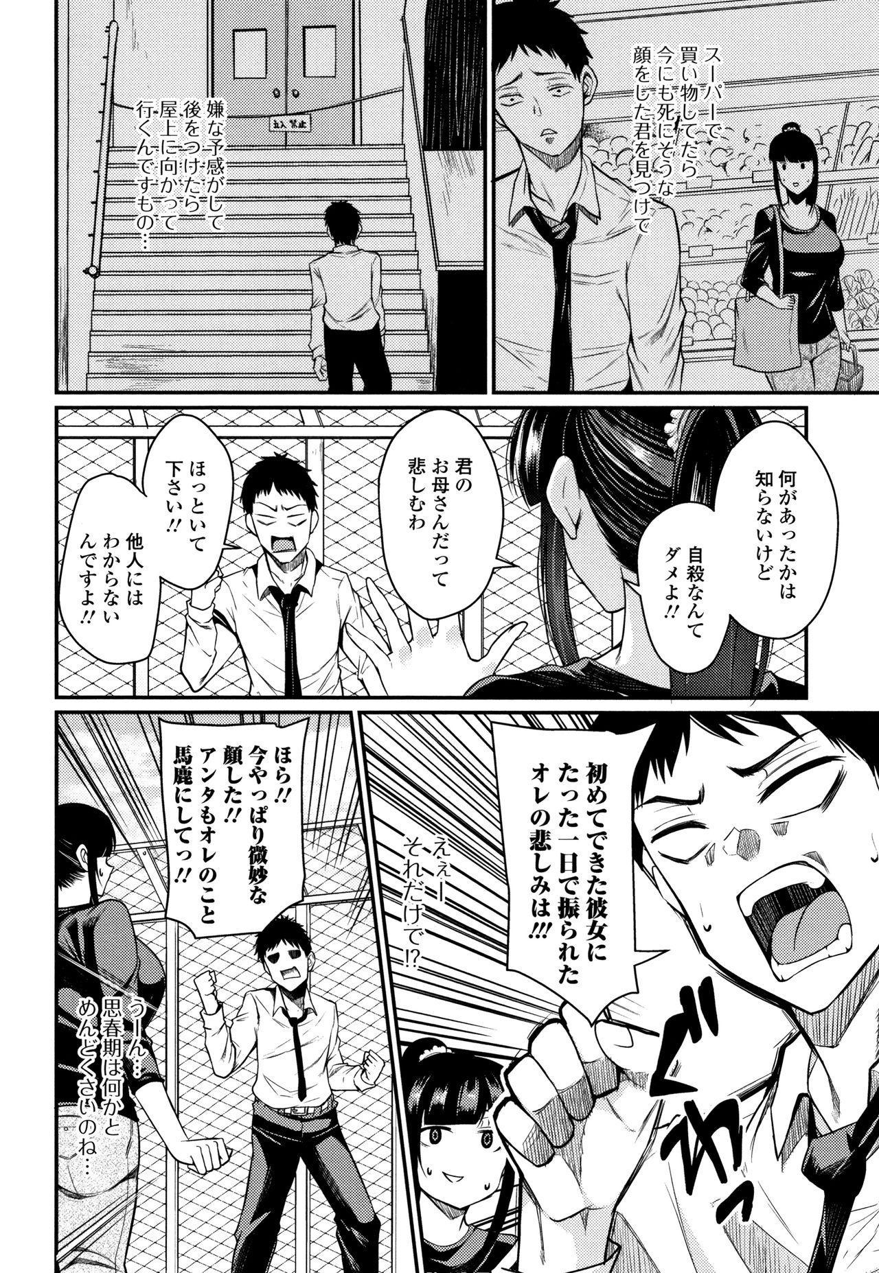 Tsuma Chichi Temptation 167