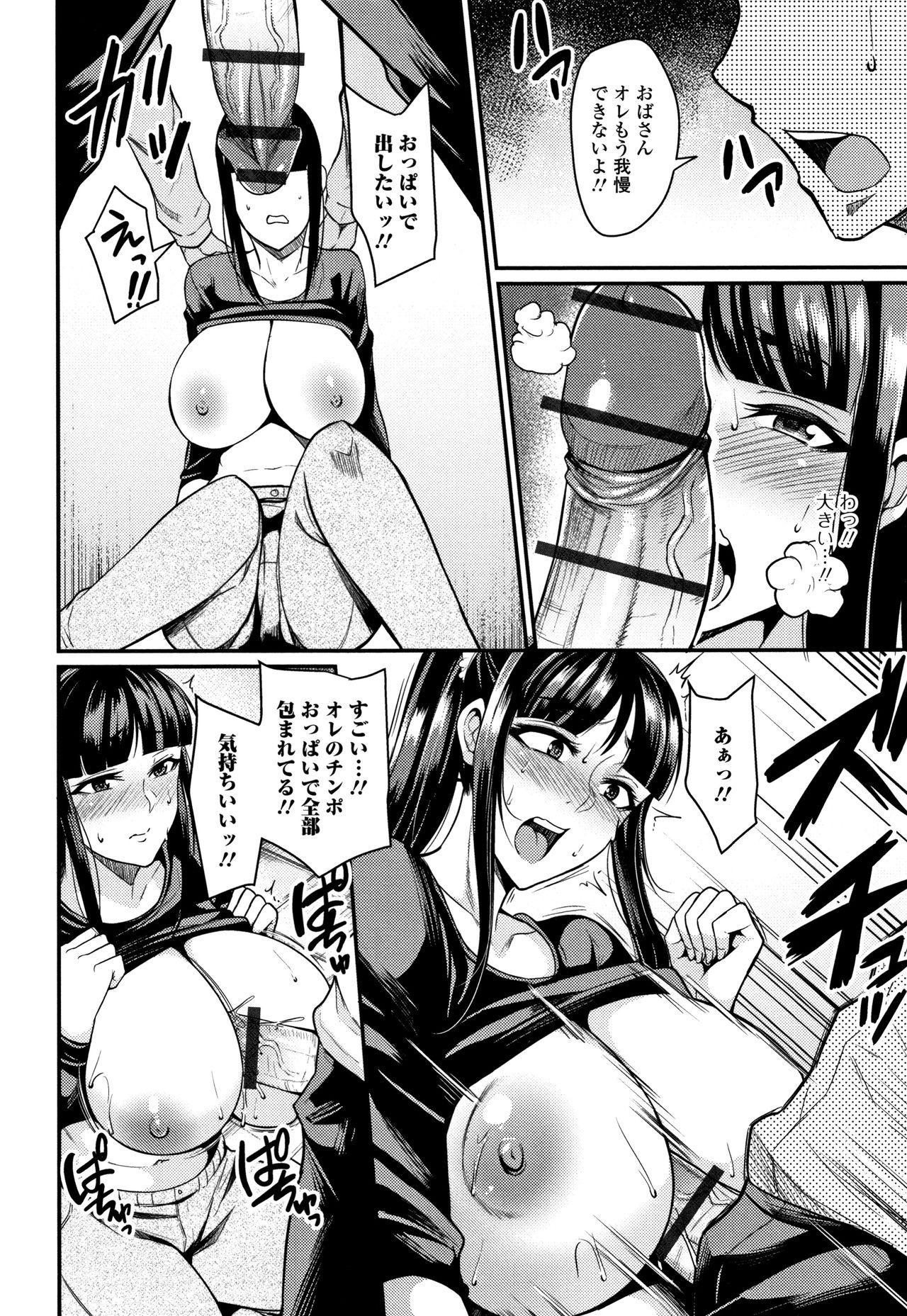 Tsuma Chichi Temptation 171