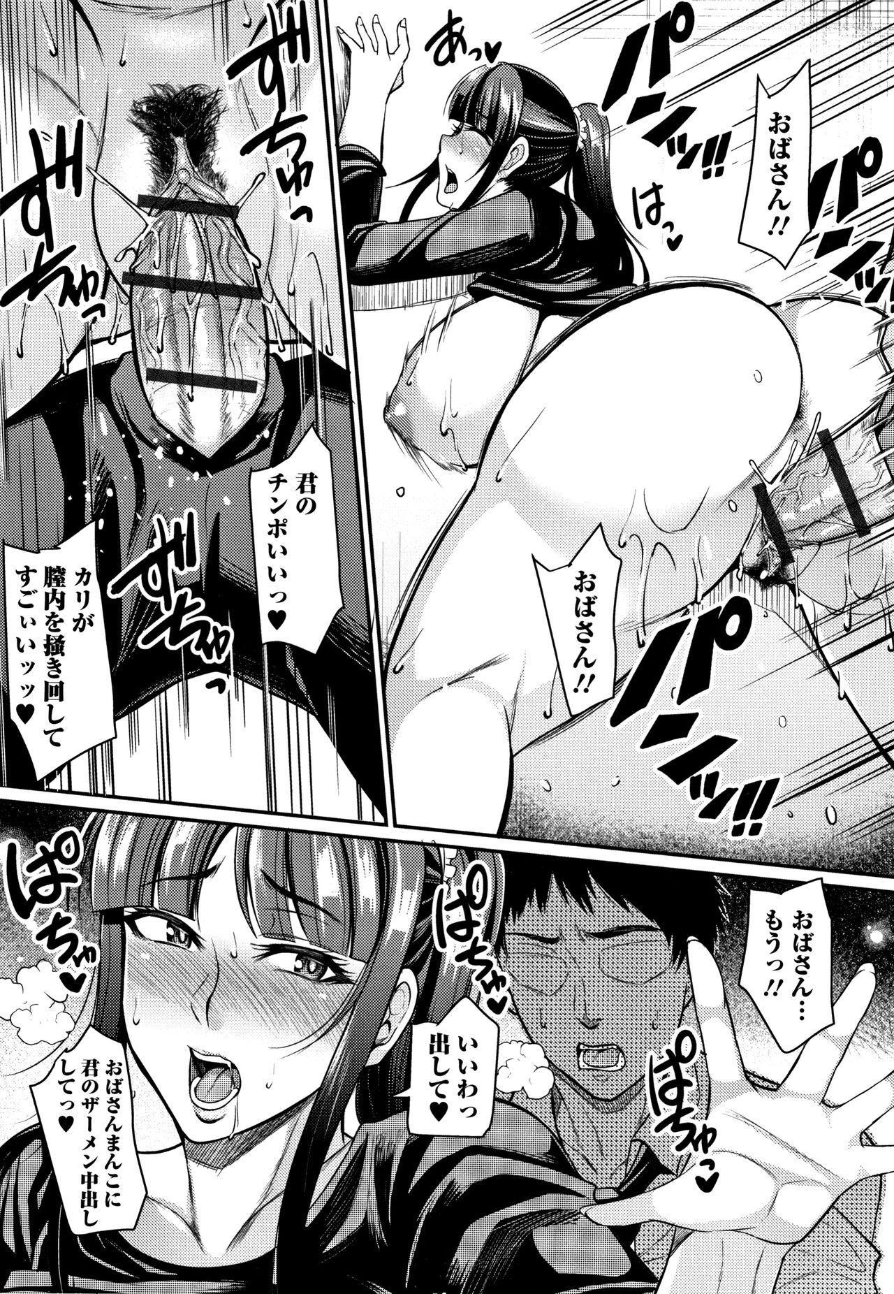 Tsuma Chichi Temptation 179