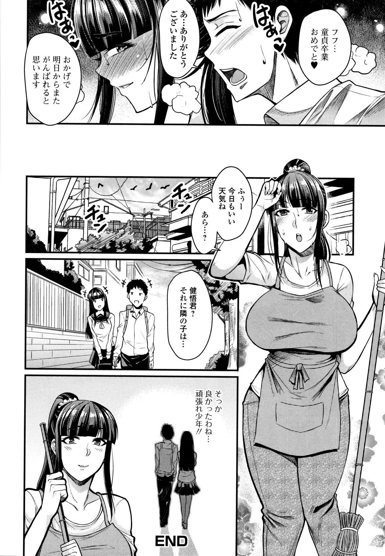 Tsuma Chichi Temptation 181