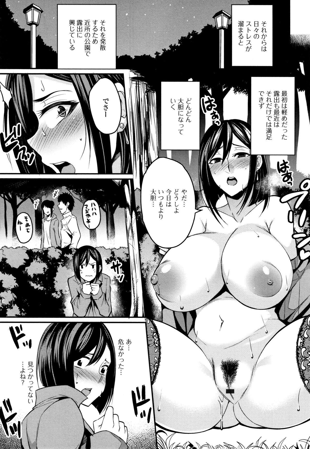 Tsuma Chichi Temptation 184