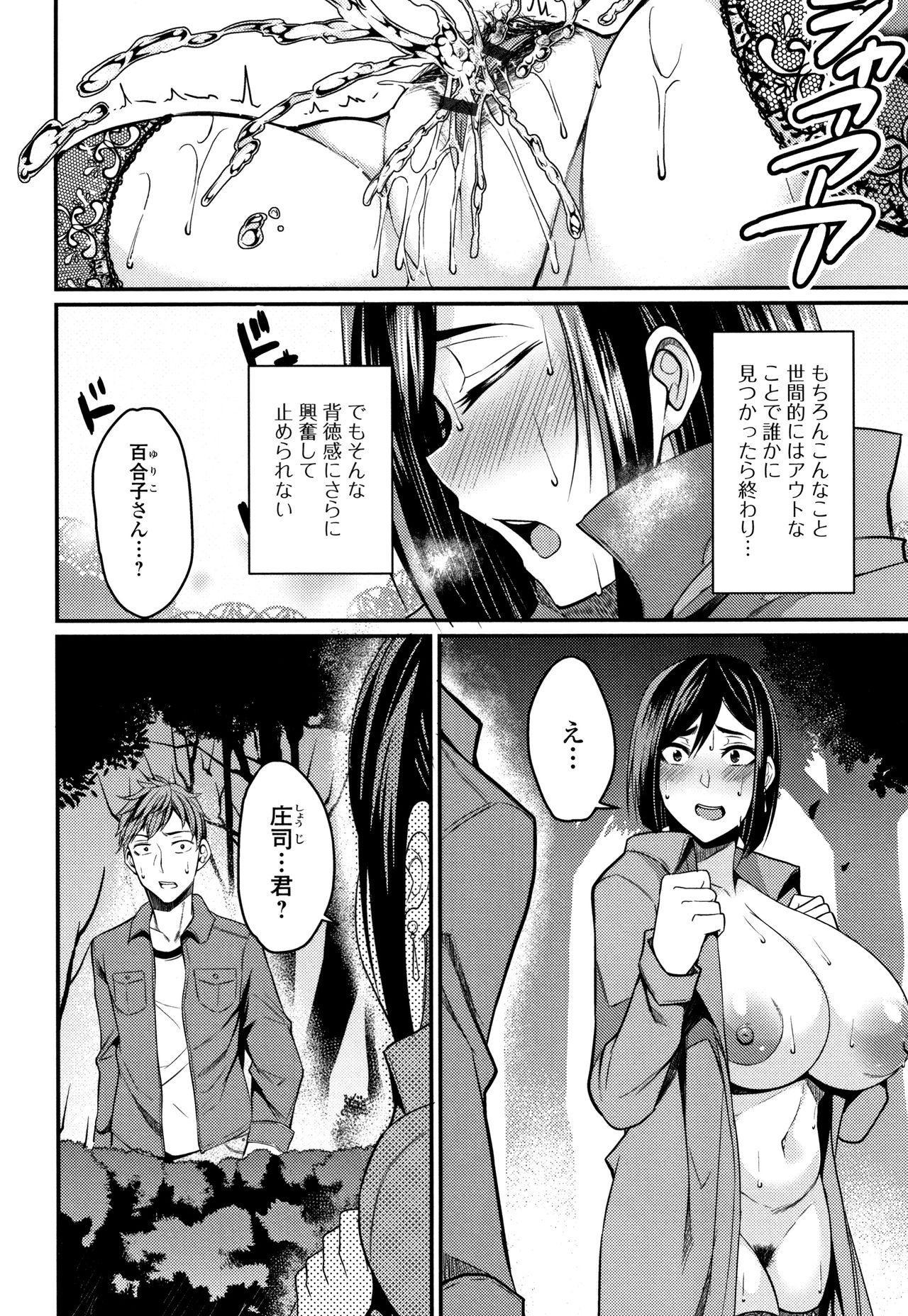 Tsuma Chichi Temptation 187