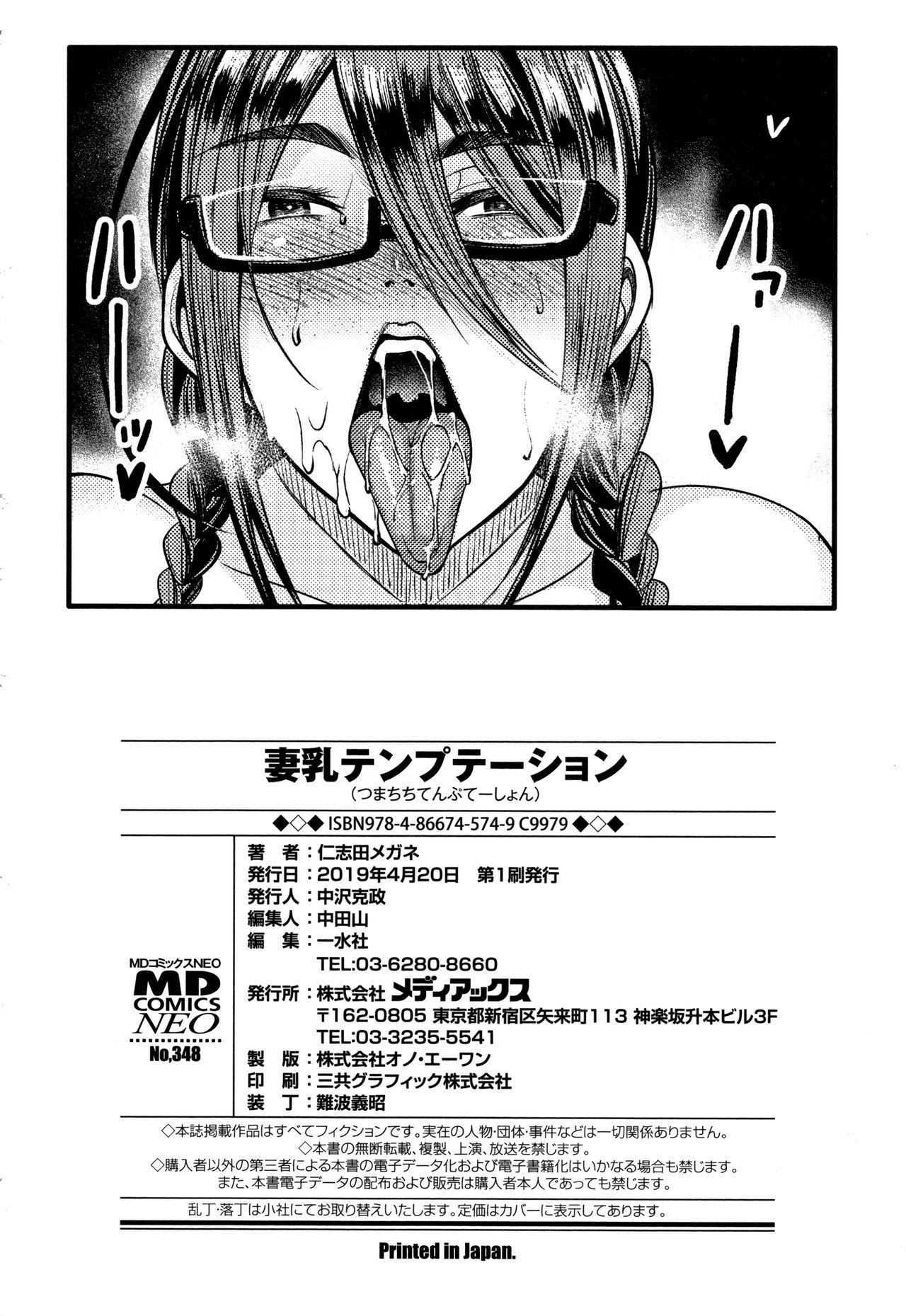 Tsuma Chichi Temptation 199
