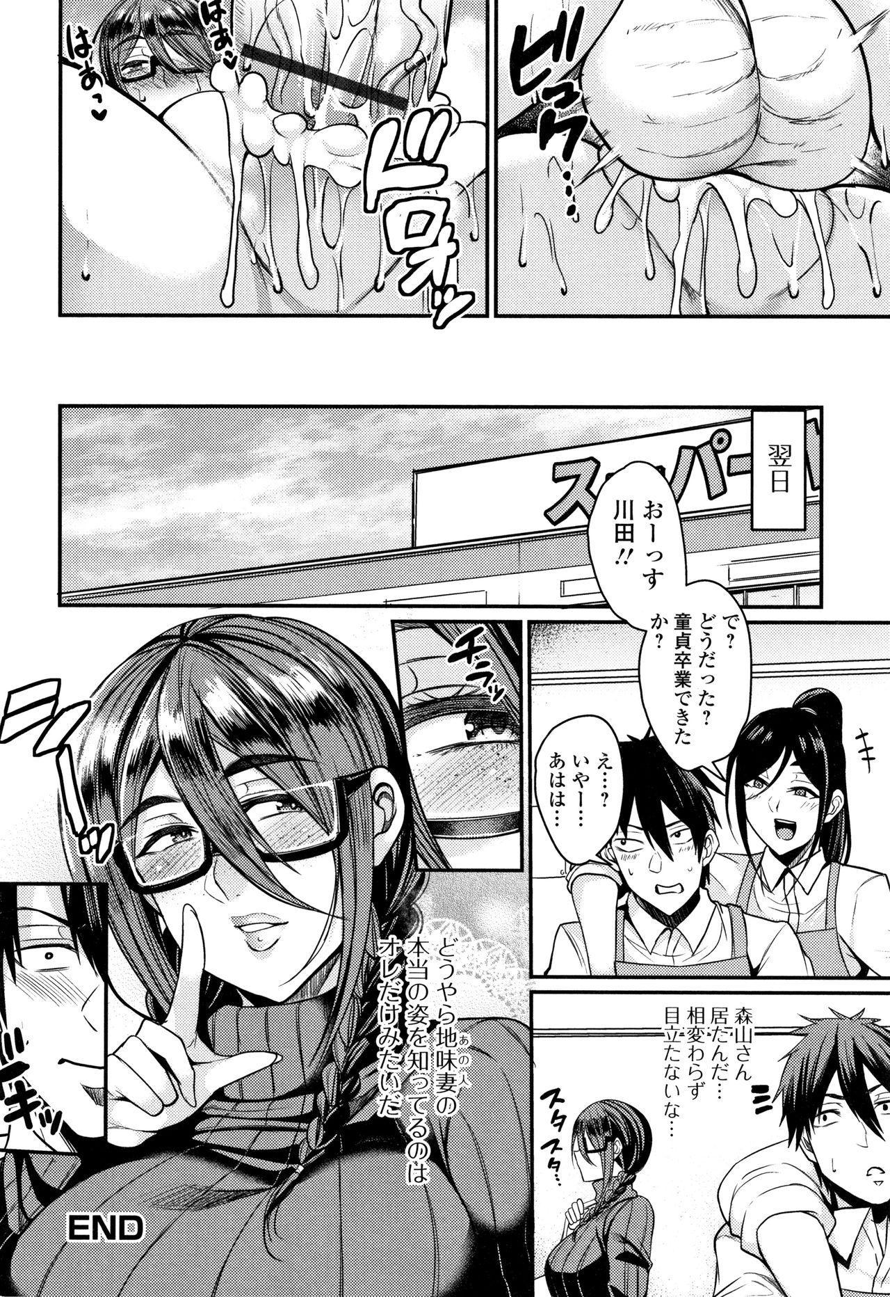 Tsuma Chichi Temptation 21