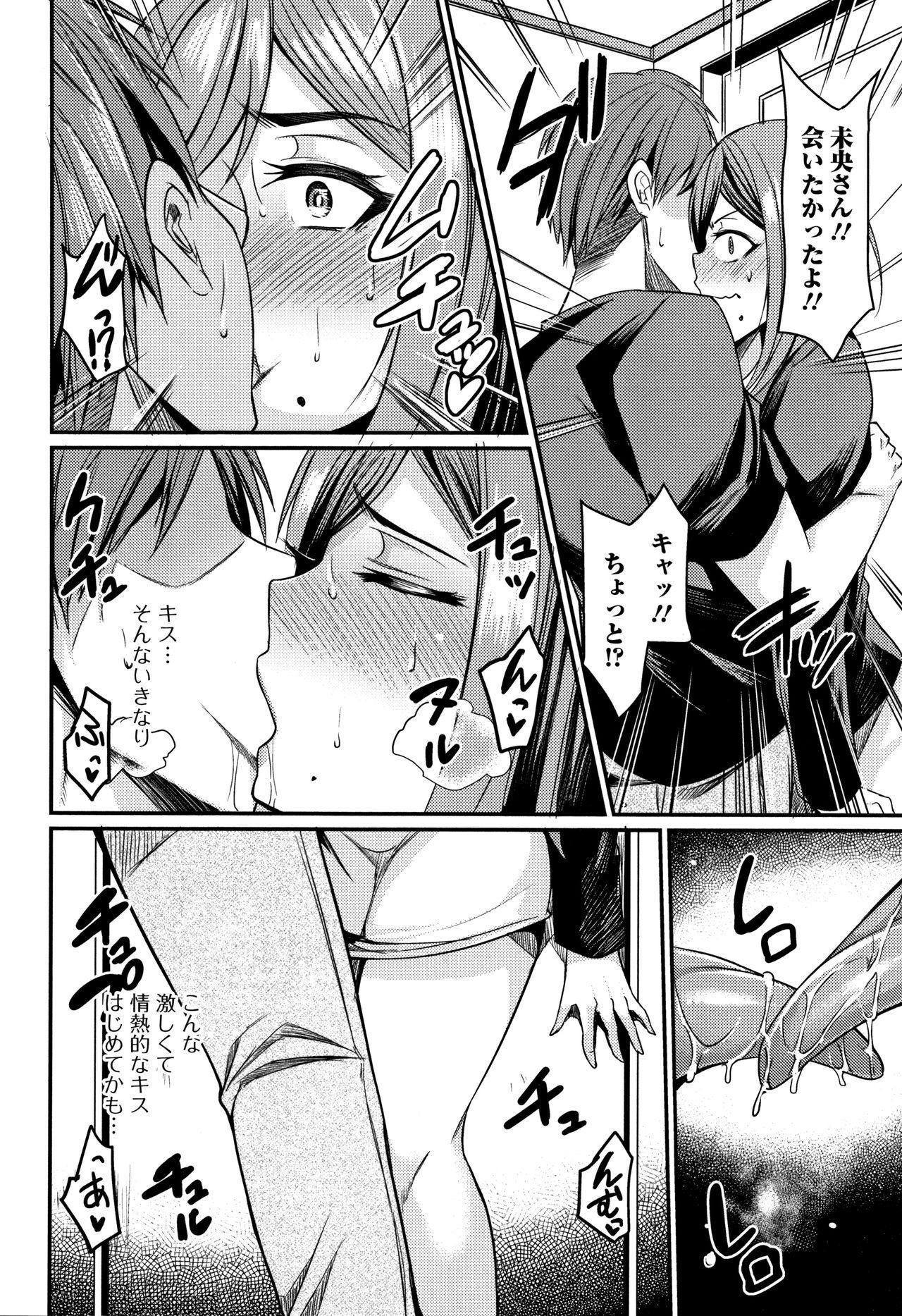 Tsuma Chichi Temptation 25