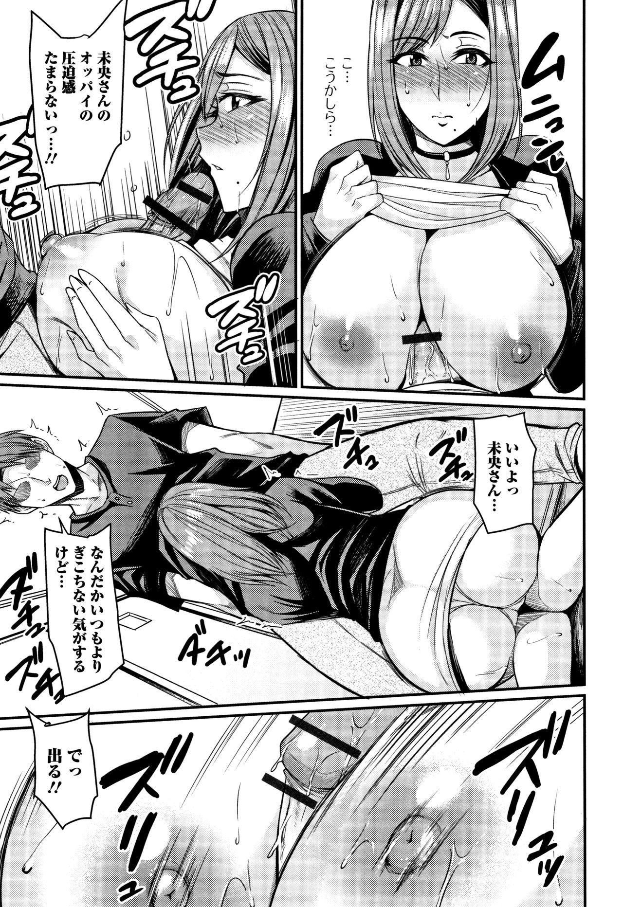 Tsuma Chichi Temptation 28