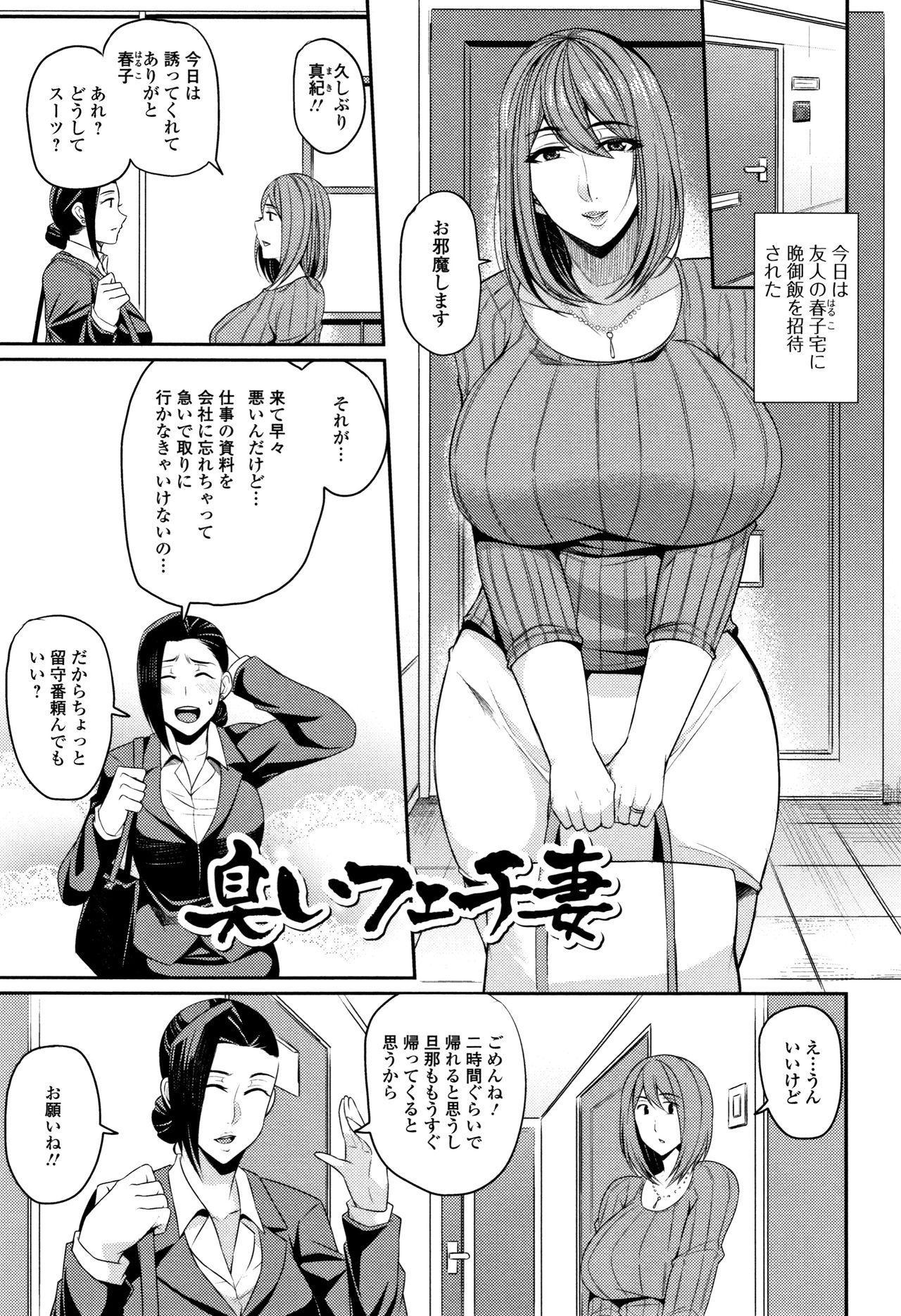 Tsuma Chichi Temptation 38