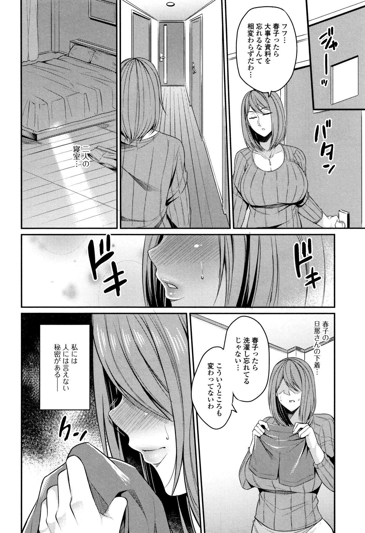 Tsuma Chichi Temptation 39