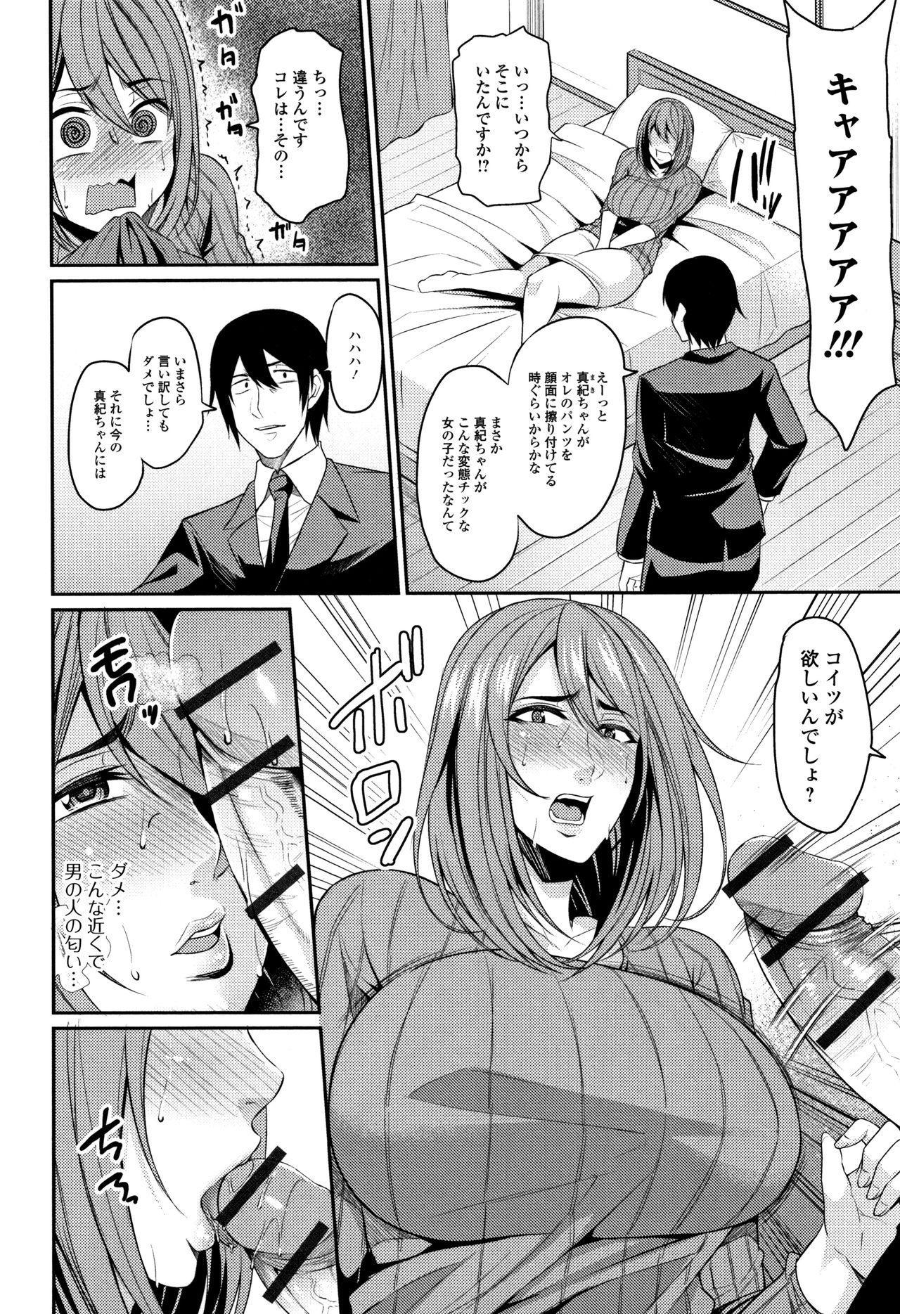 Tsuma Chichi Temptation 43