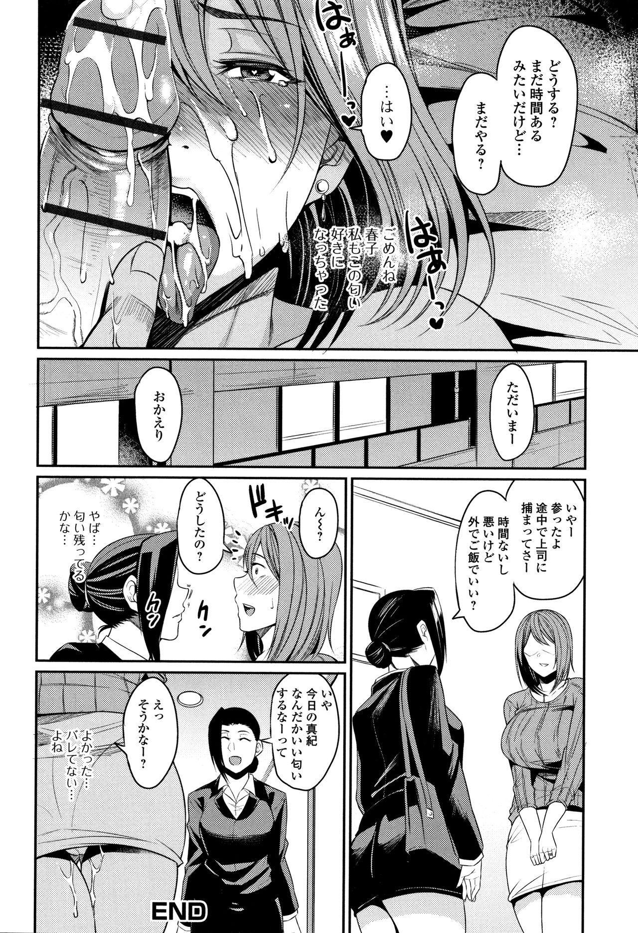 Tsuma Chichi Temptation 53