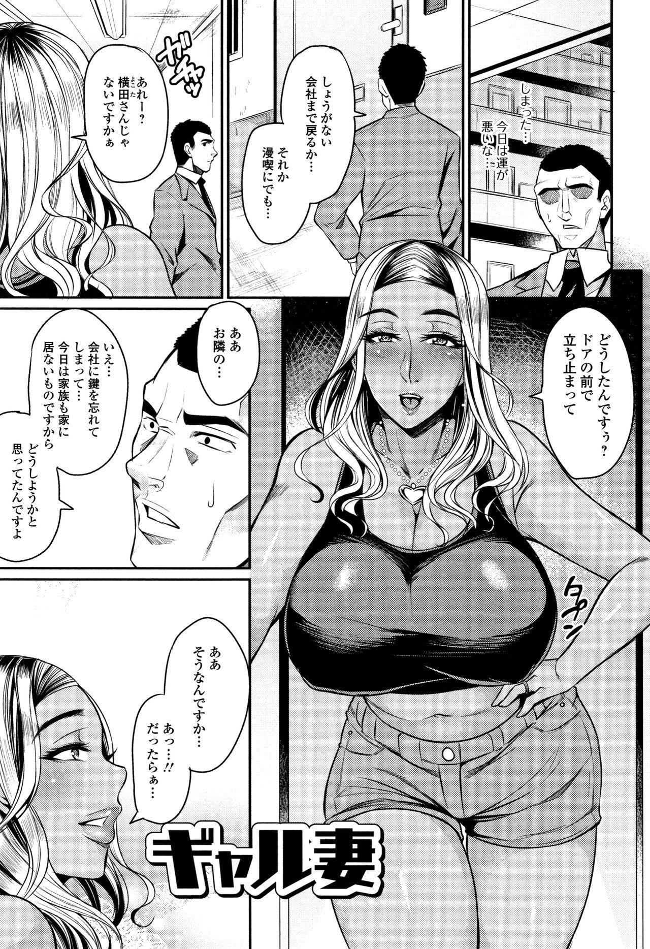 Tsuma Chichi Temptation 54