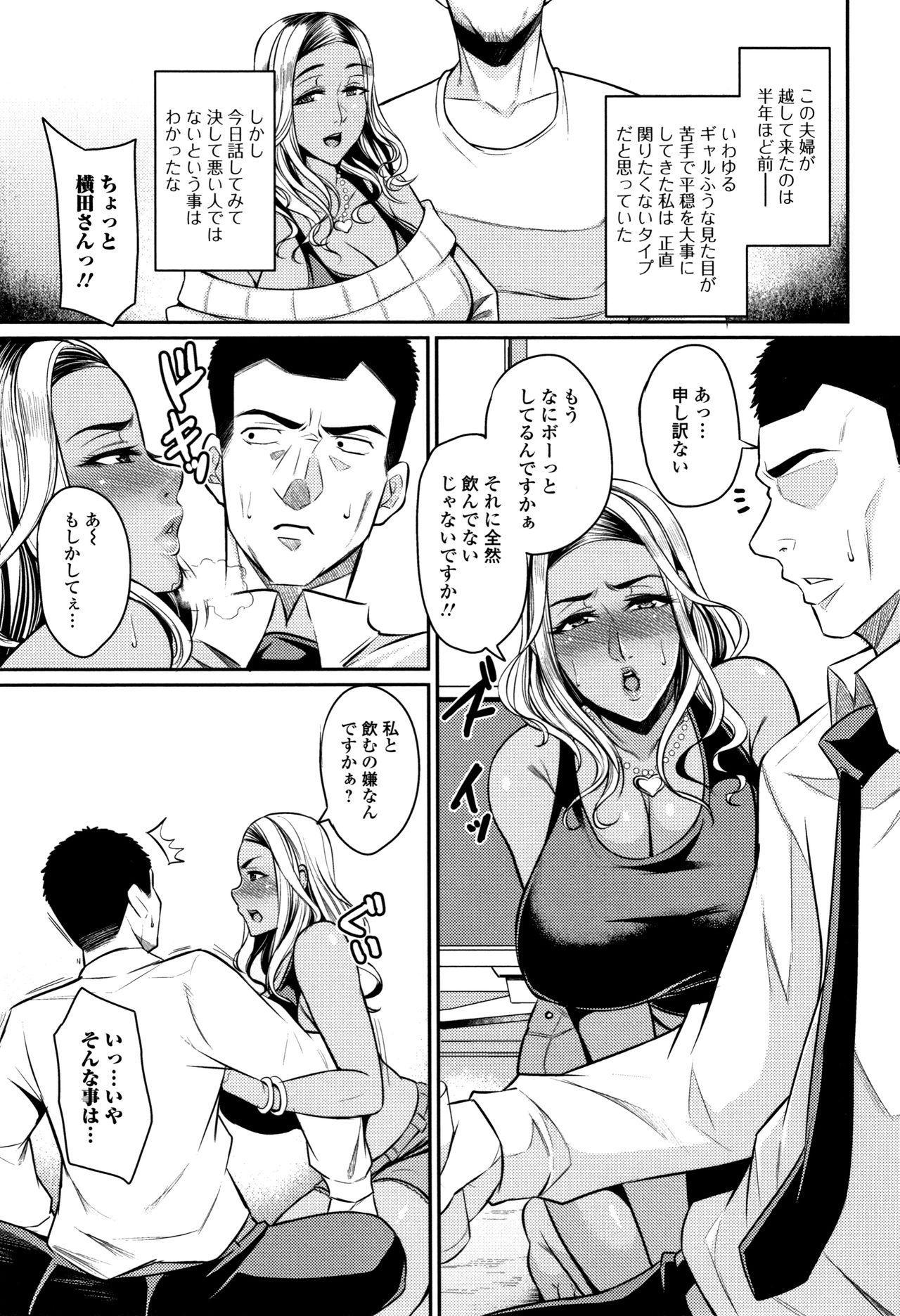 Tsuma Chichi Temptation 56
