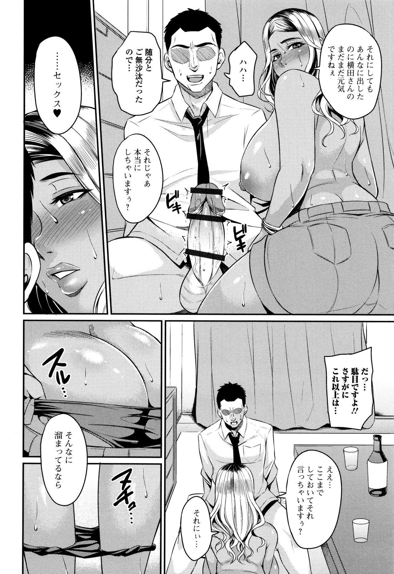Tsuma Chichi Temptation 63