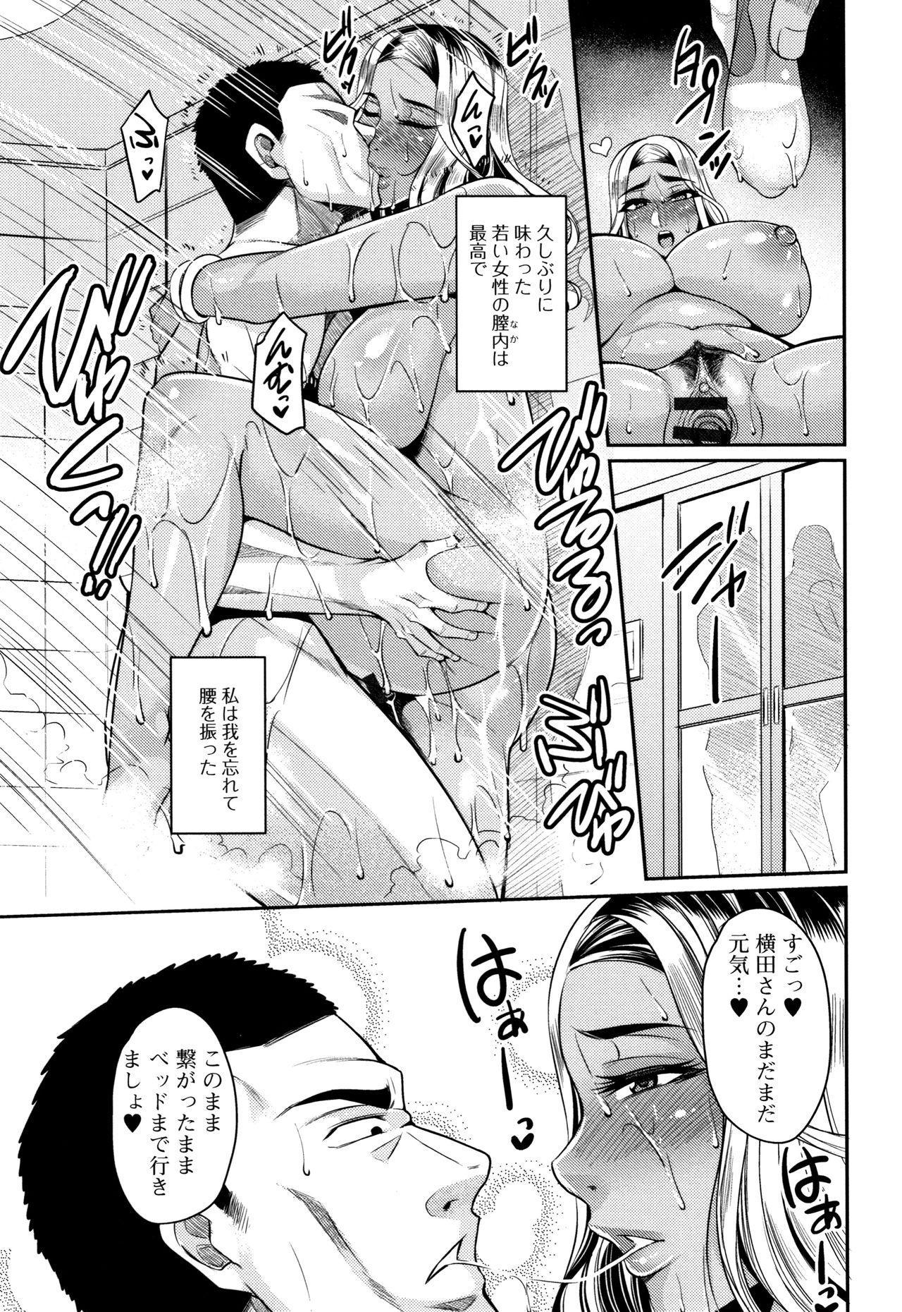 Tsuma Chichi Temptation 66