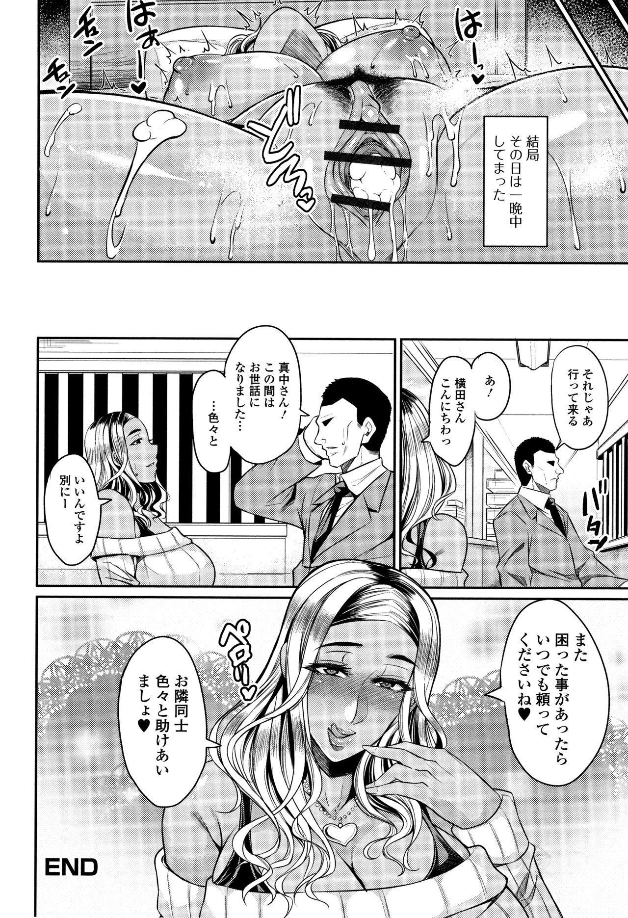 Tsuma Chichi Temptation 69