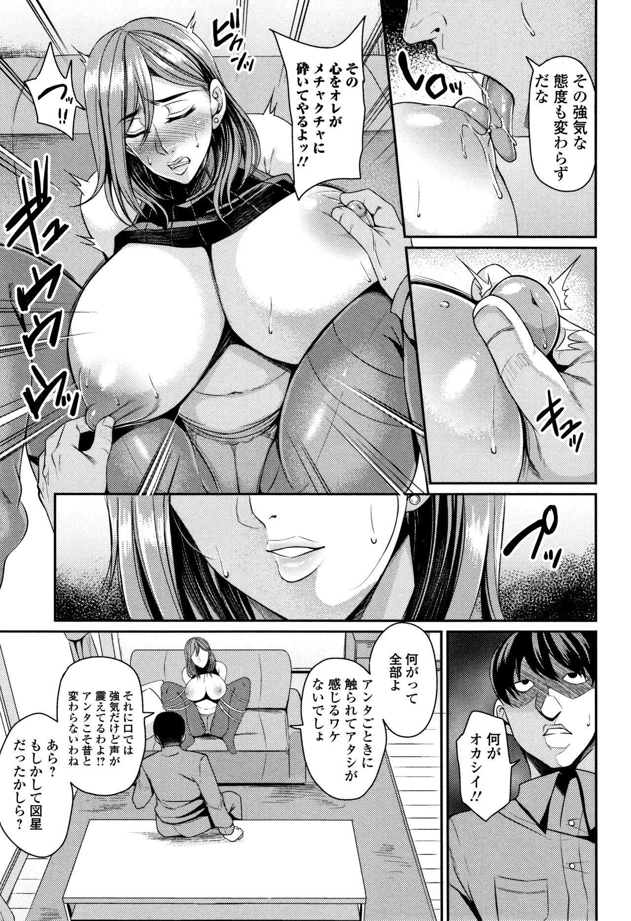 Tsuma Chichi Temptation 74