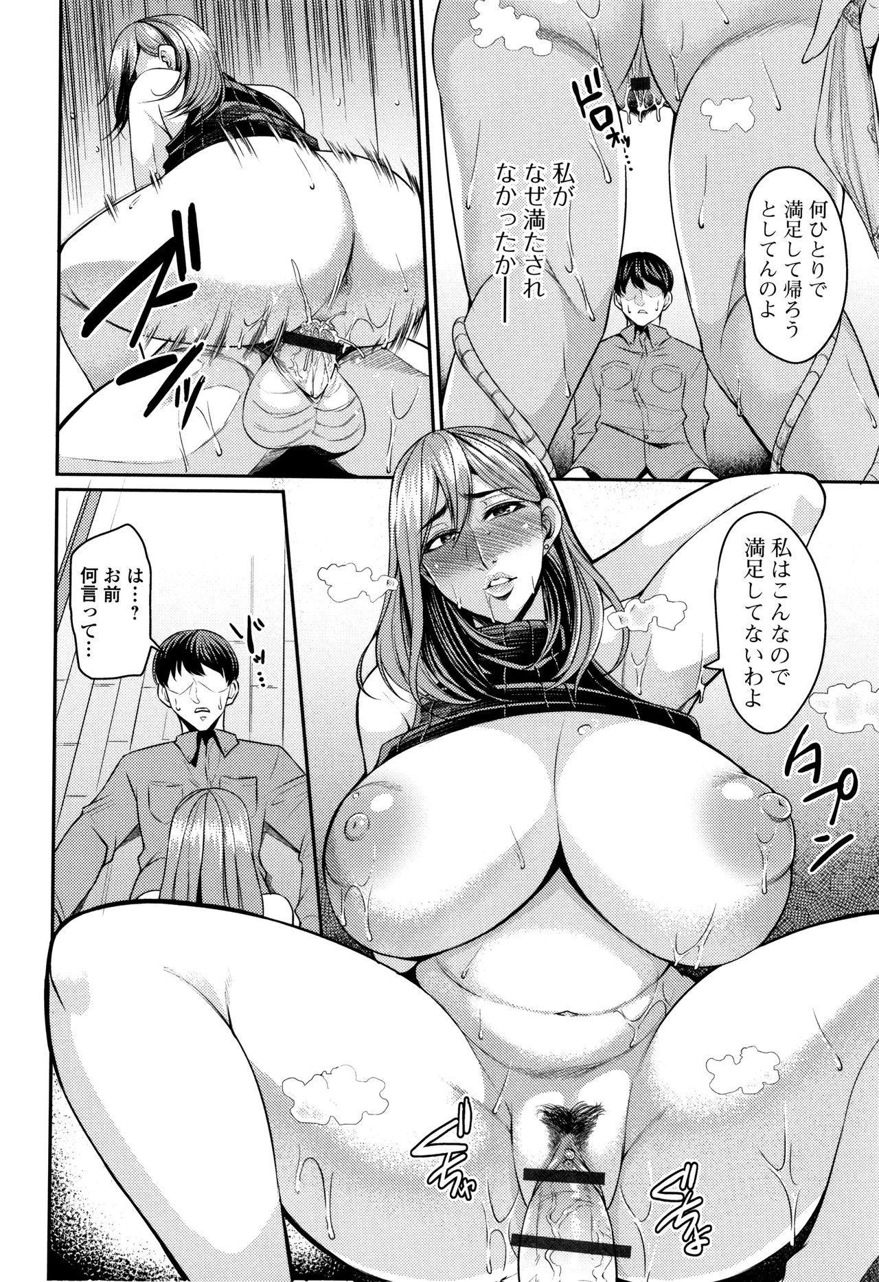 Tsuma Chichi Temptation 83