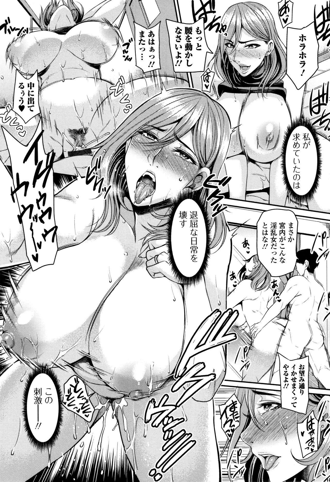 Tsuma Chichi Temptation 84