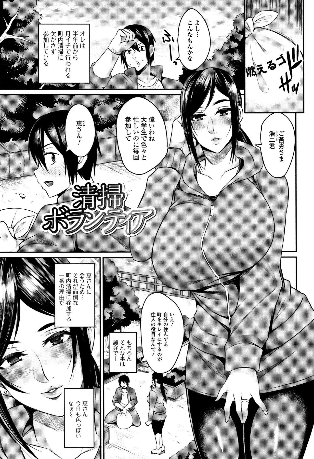 Tsuma Chichi Temptation 86
