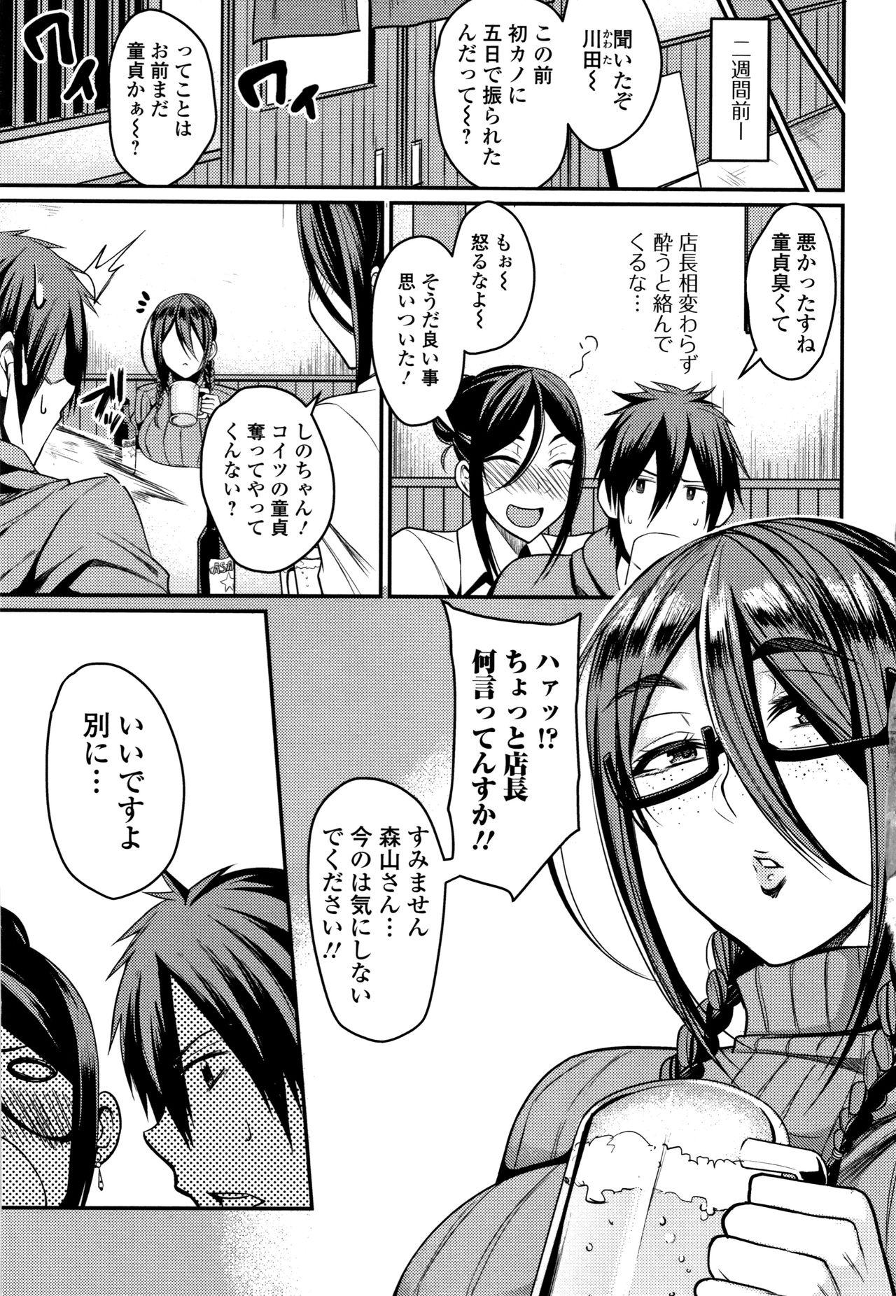 Tsuma Chichi Temptation 8