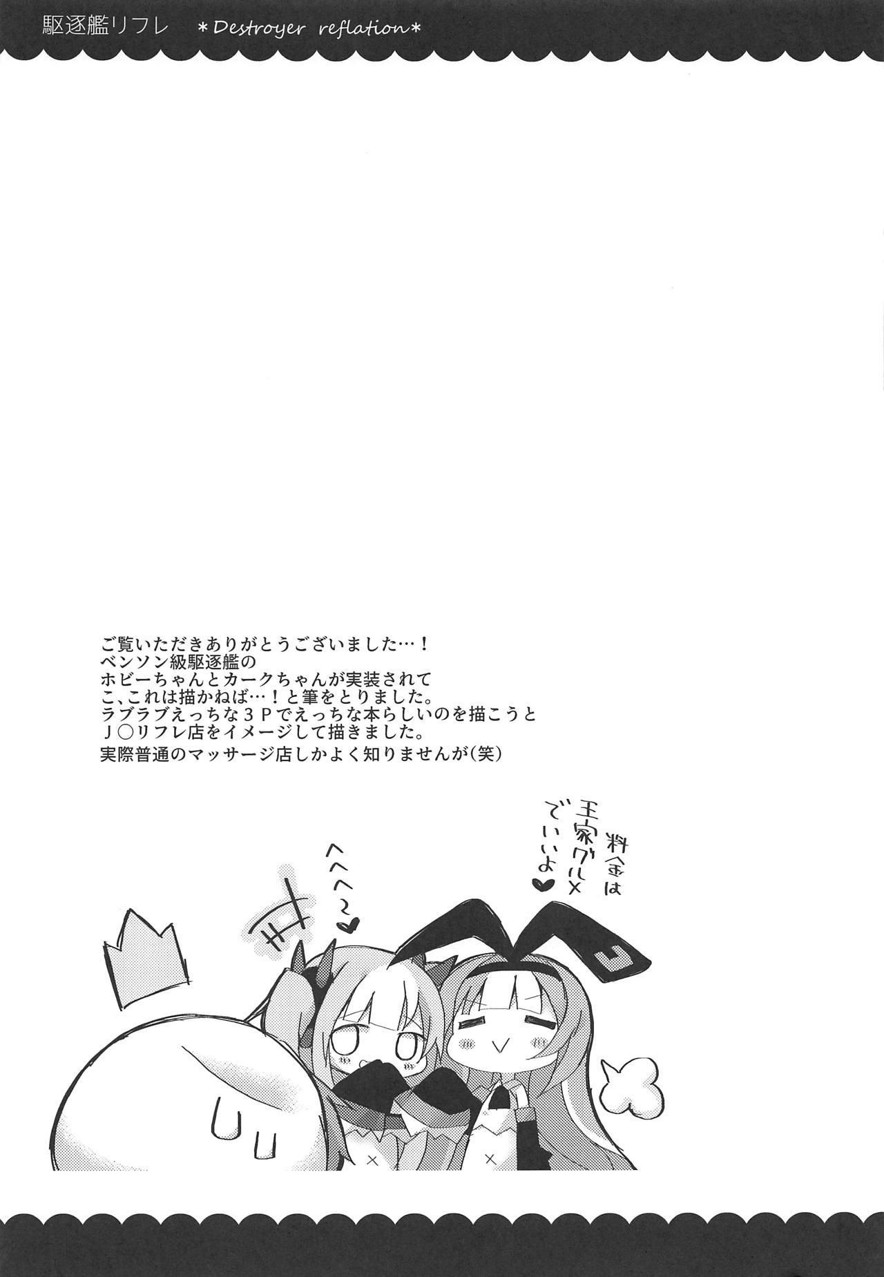 Kalk to Hobby no Kuchikukan Refla 19