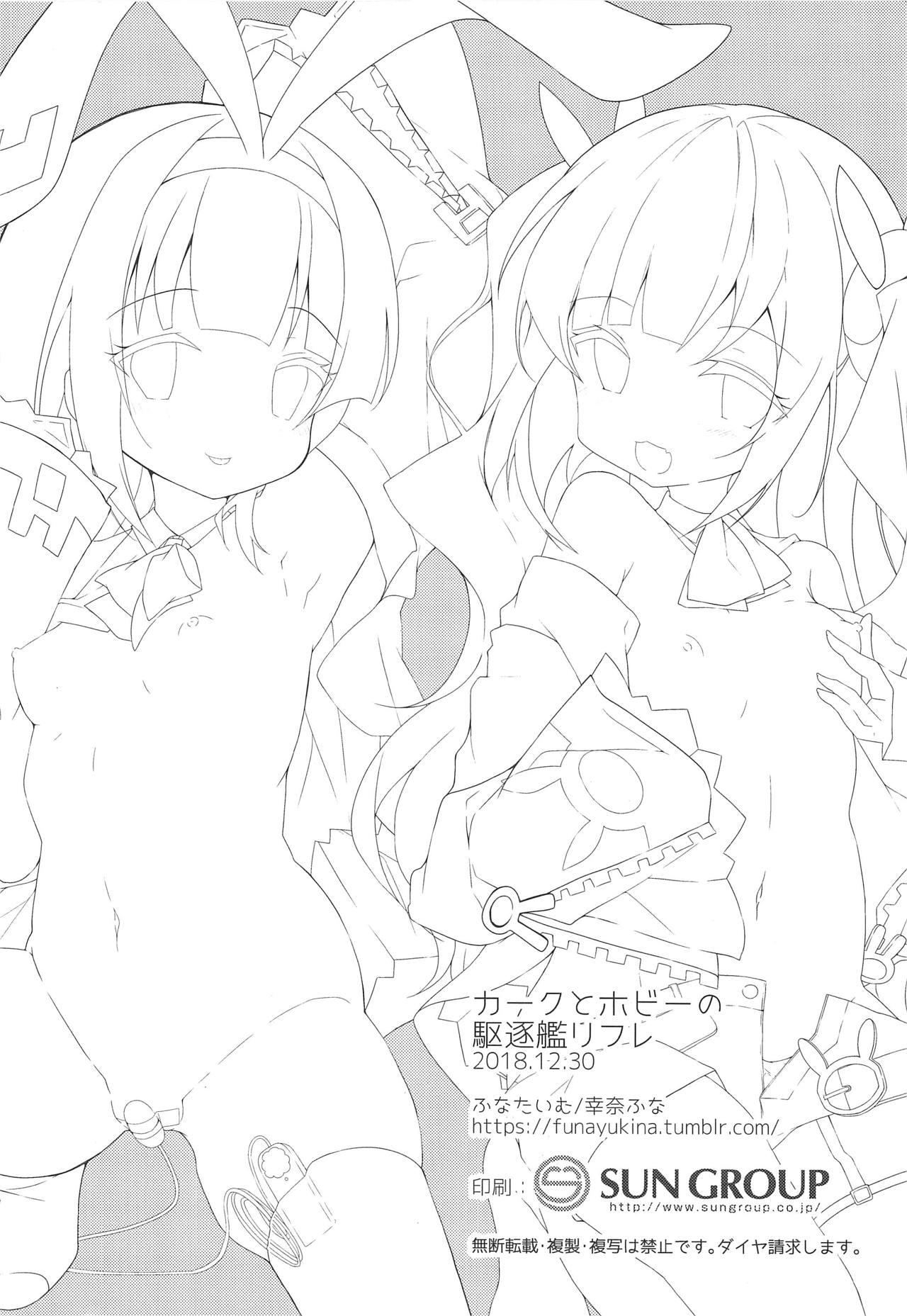 Kalk to Hobby no Kuchikukan Refla 20