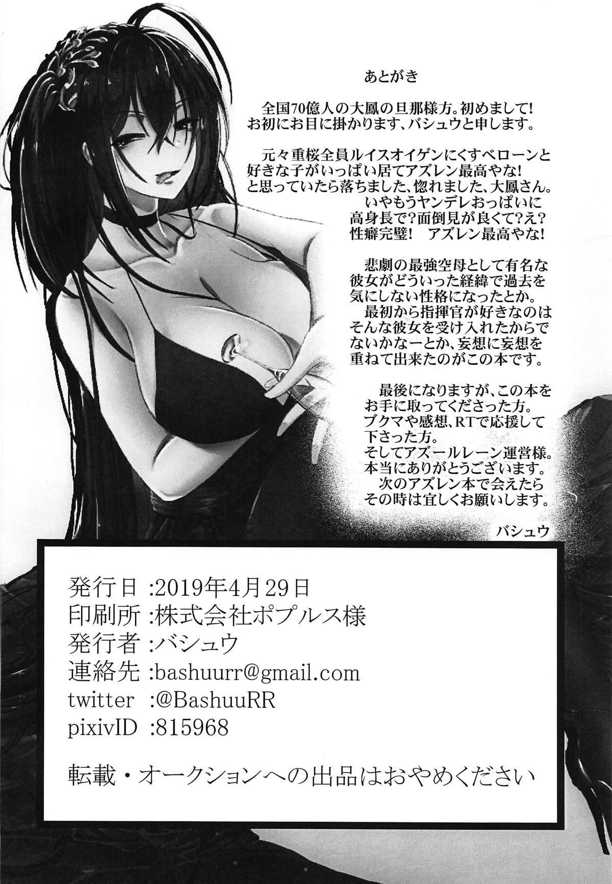 Tsuki yori Kirei na Anata ni. 20