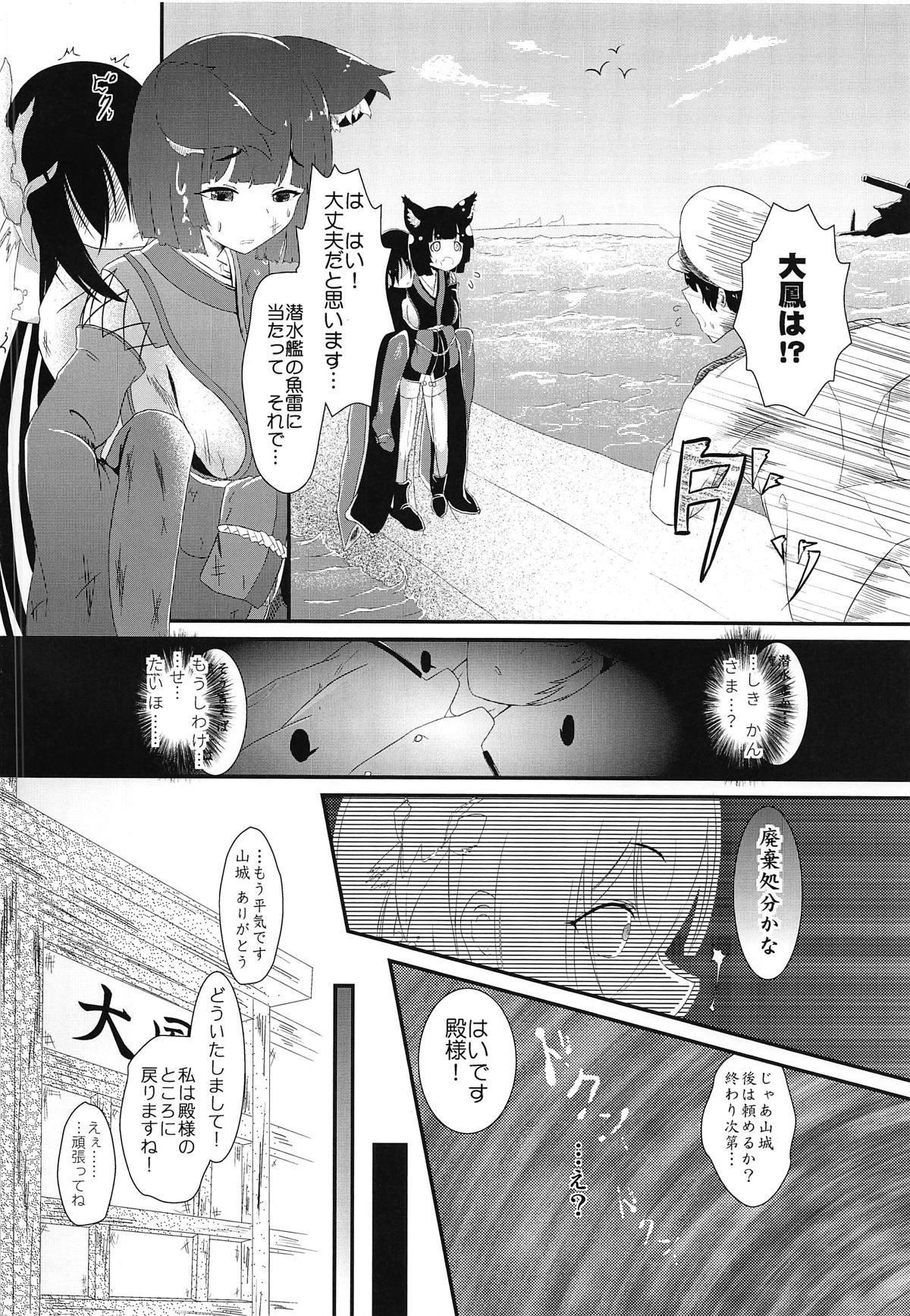 Tsuki yori Kirei na Anata ni. 2