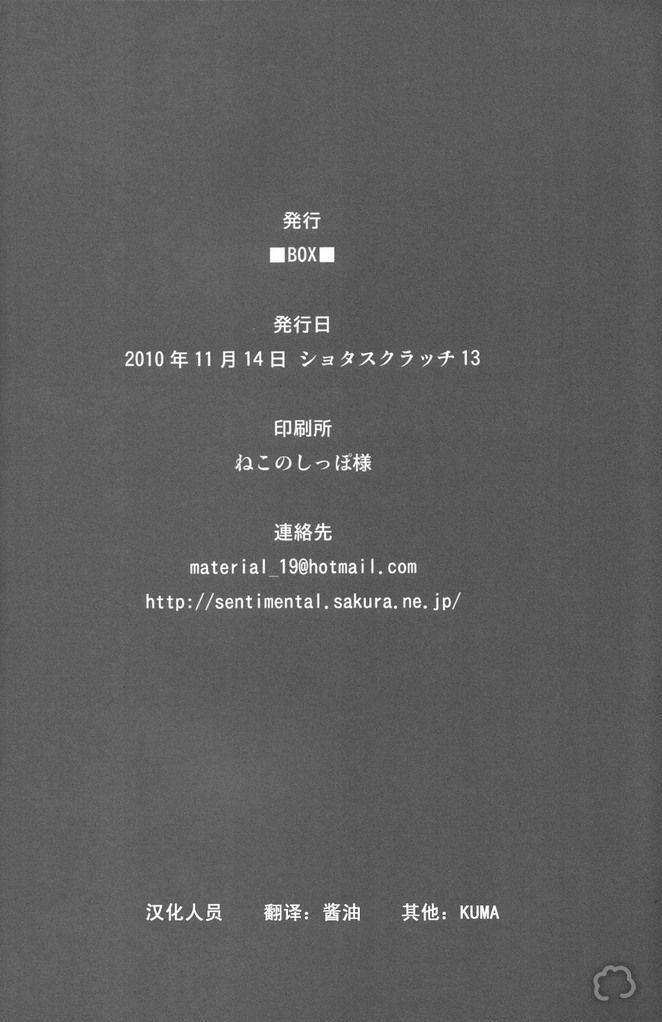 Kusabi, Aruiha Kaihou no Tobira 38