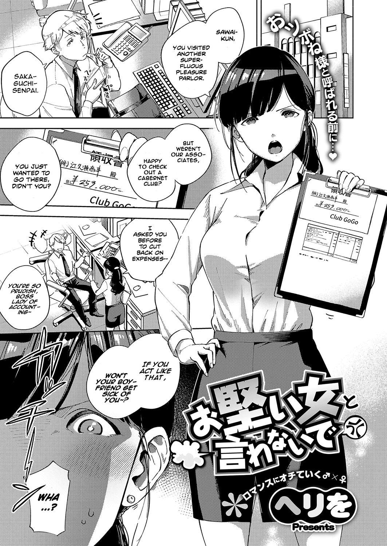 Okatai Onna to Iwanaide | Don't call me an Old Maid! 0