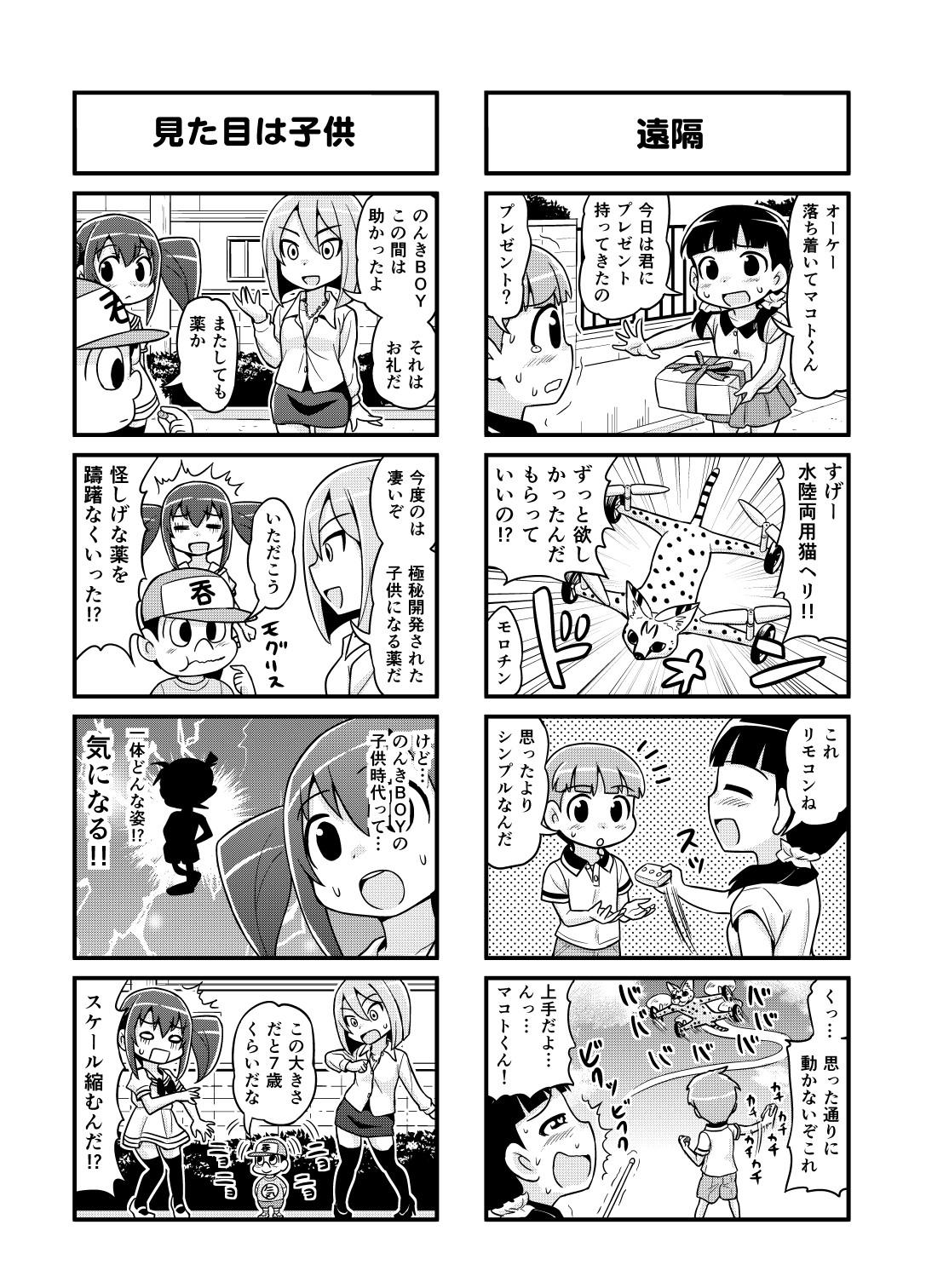Nonki BOY Ch. 1-48 99