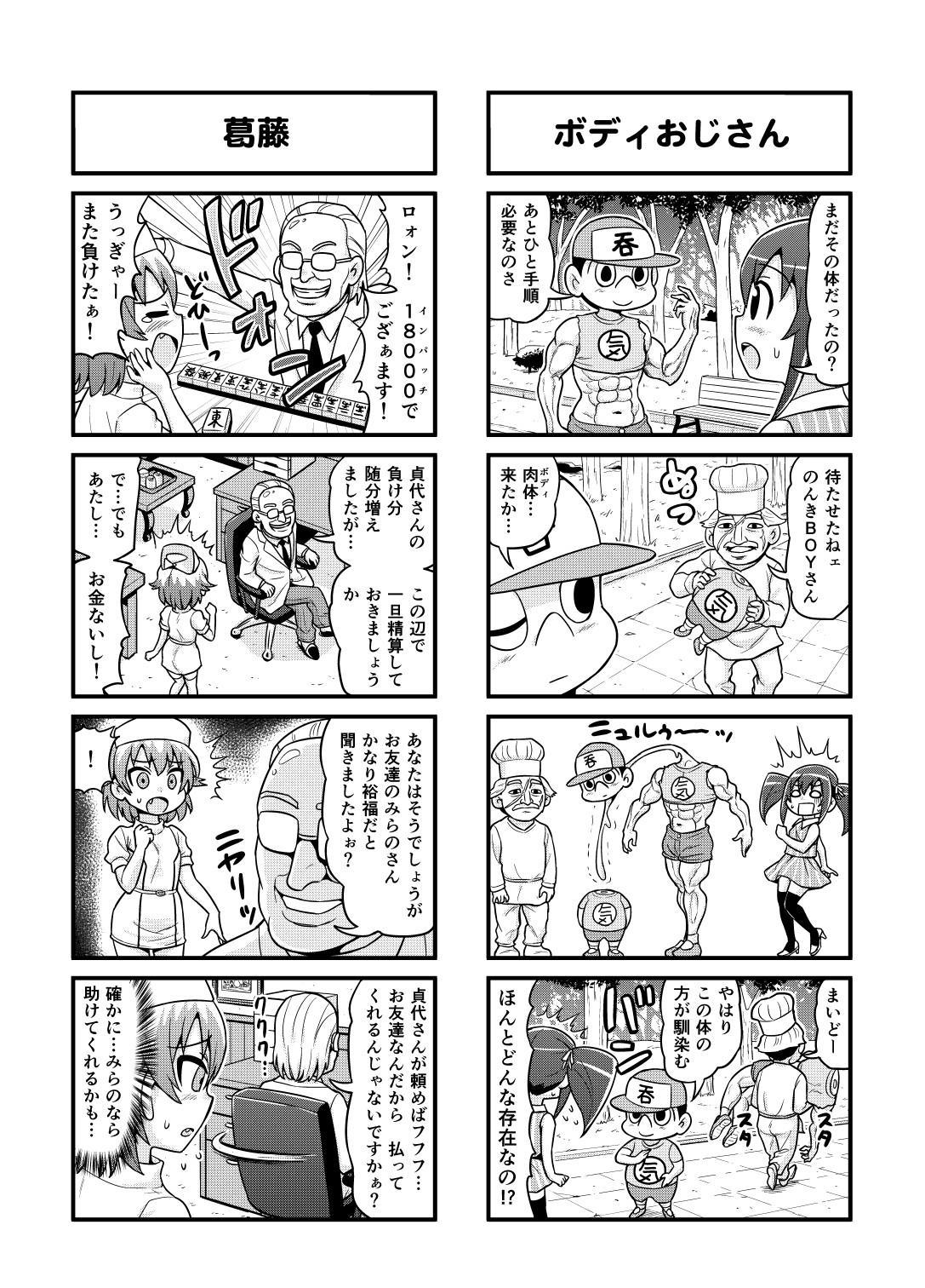 Nonki BOY Ch. 1-48 105