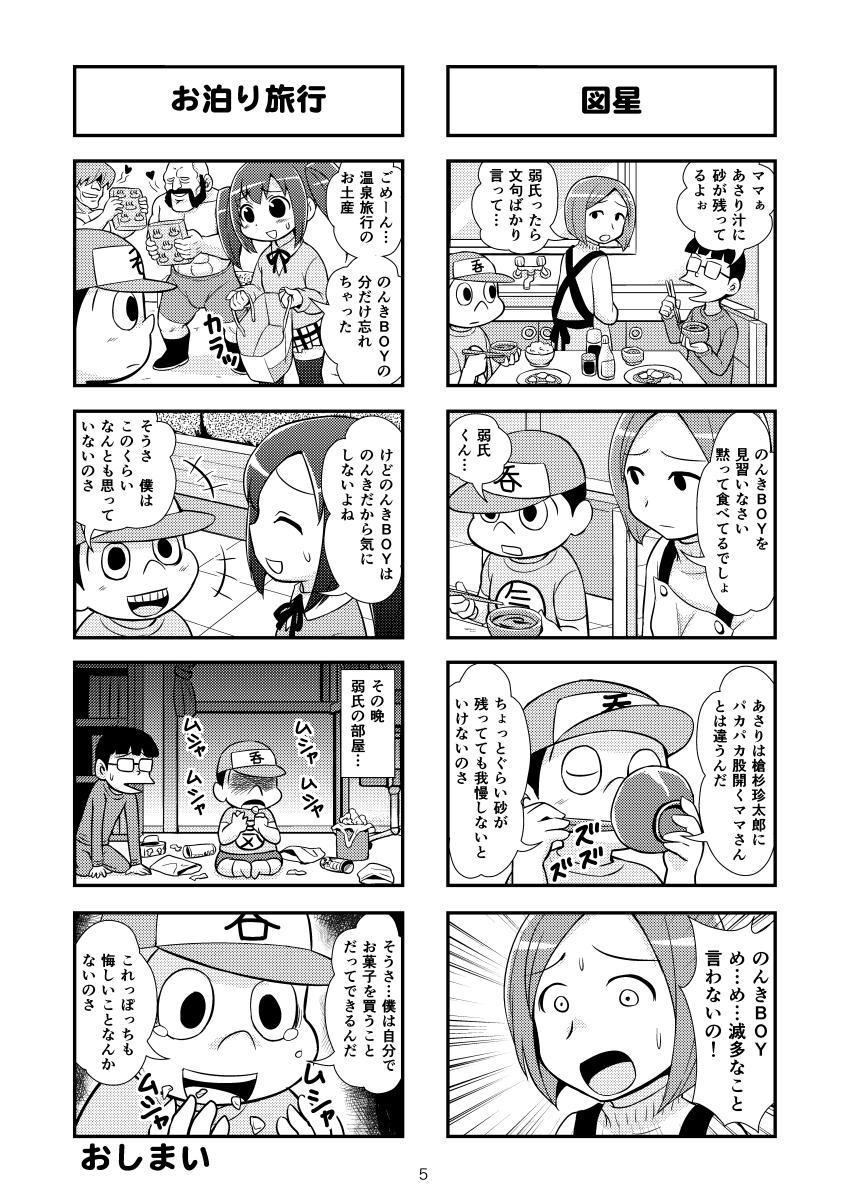 Nonki BOY Ch. 1-48 10