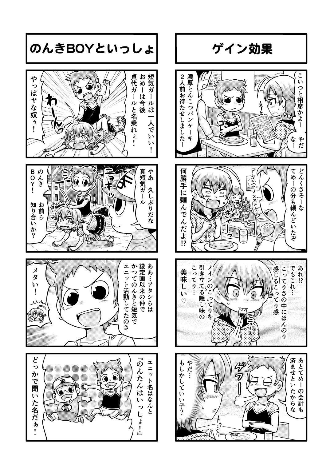 Nonki BOY Ch. 1-48 112