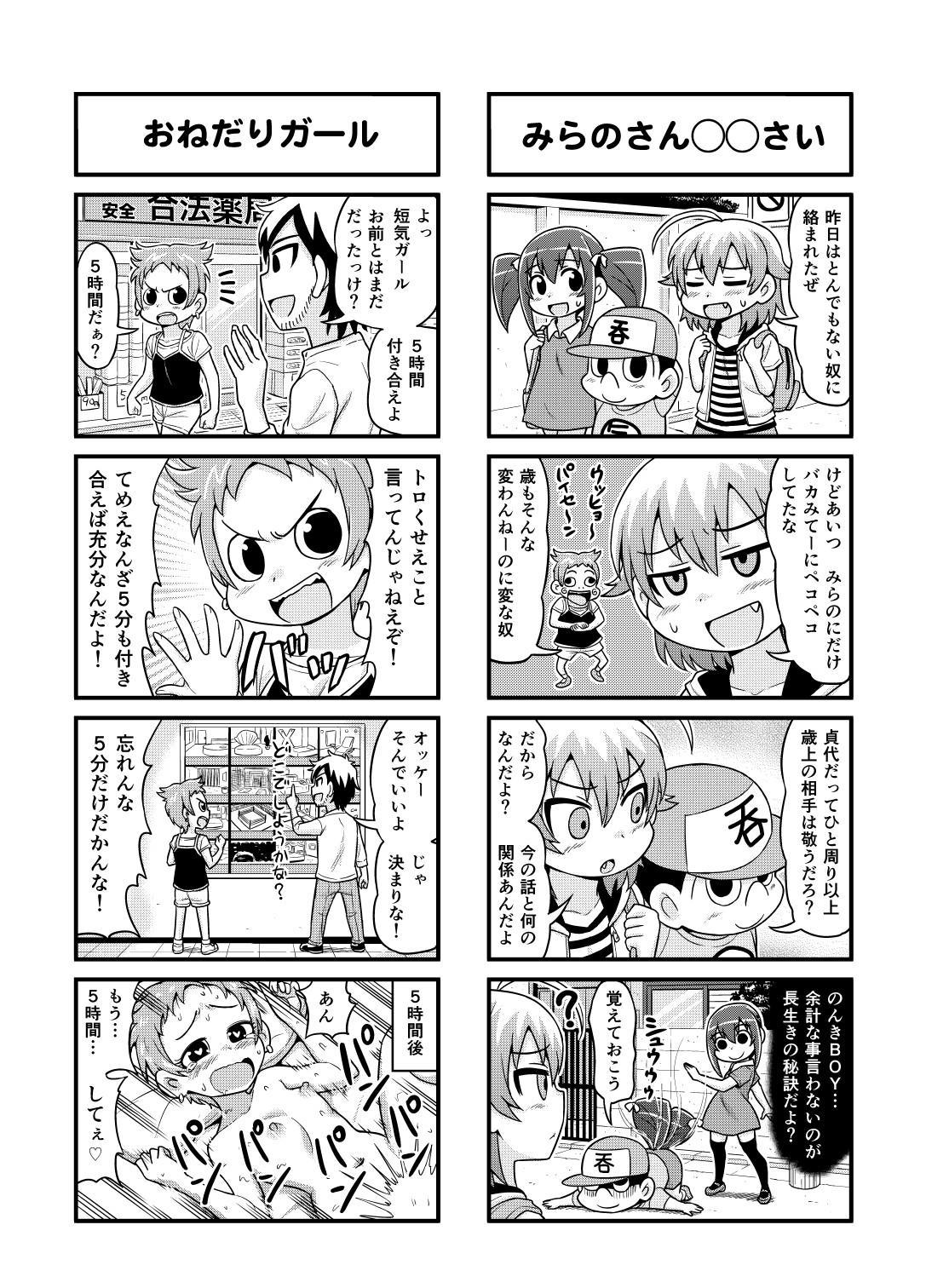 Nonki BOY Ch. 1-48 114