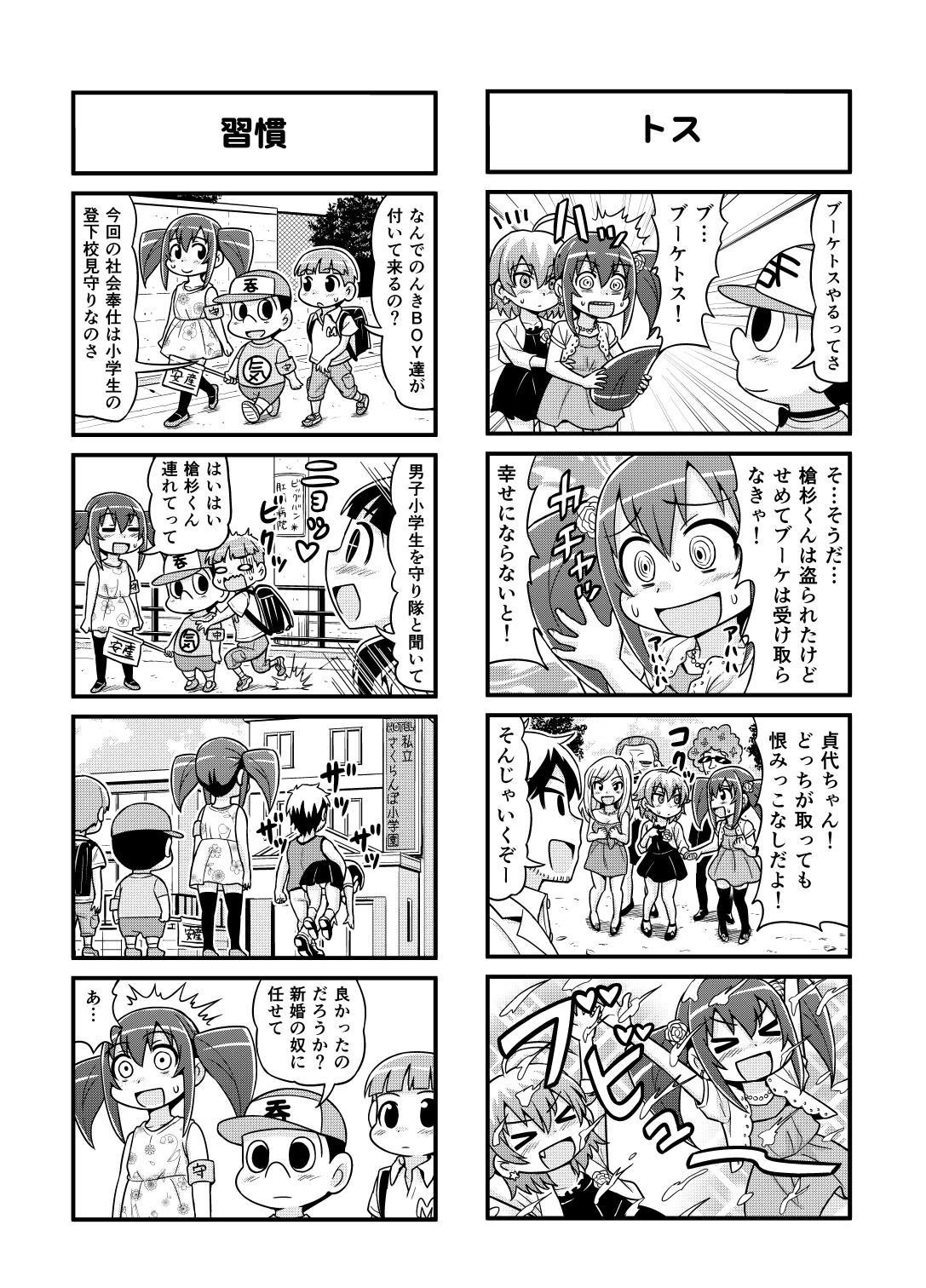 Nonki BOY Ch. 1-48 116