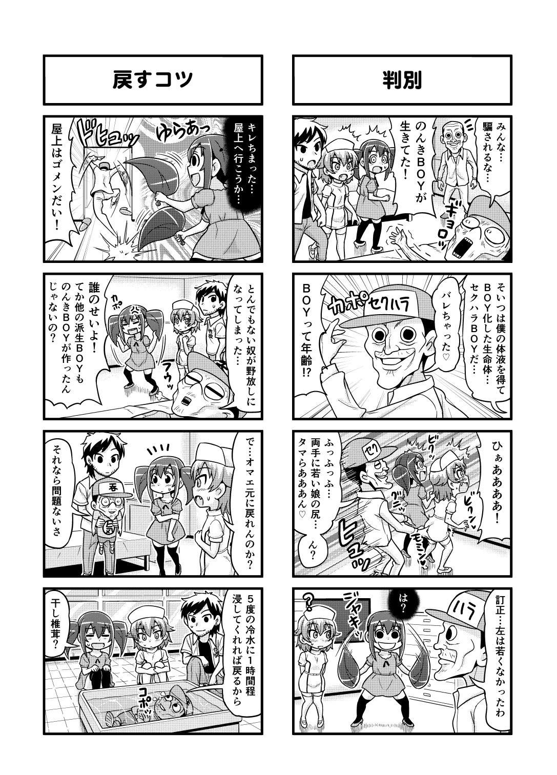 Nonki BOY Ch. 1-48 121