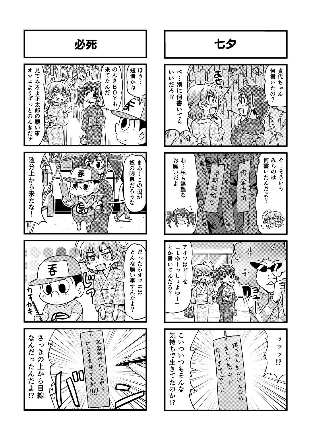 Nonki BOY Ch. 1-48 125