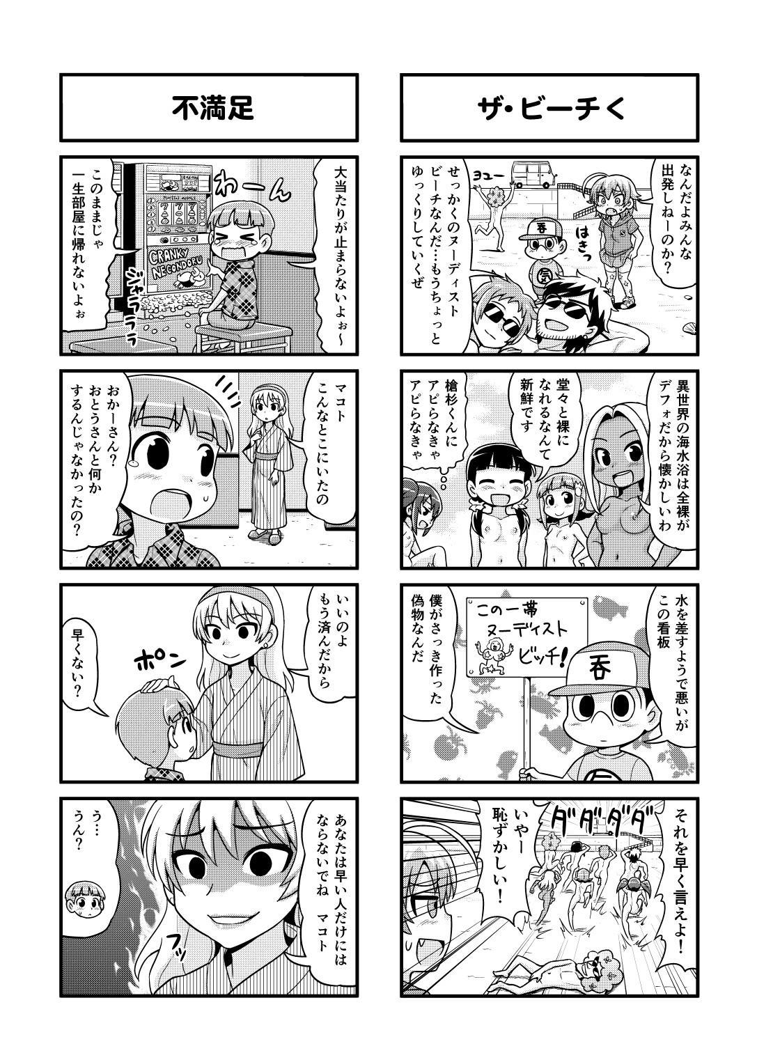 Nonki BOY Ch. 1-48 130