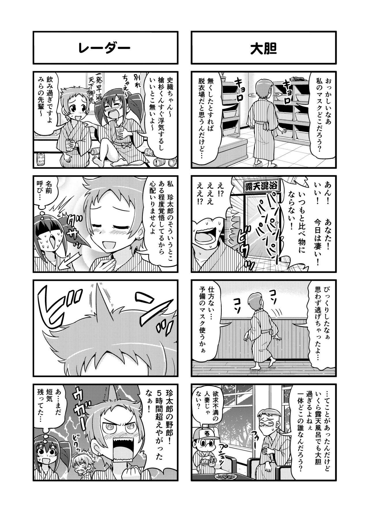 Nonki BOY Ch. 1-48 135