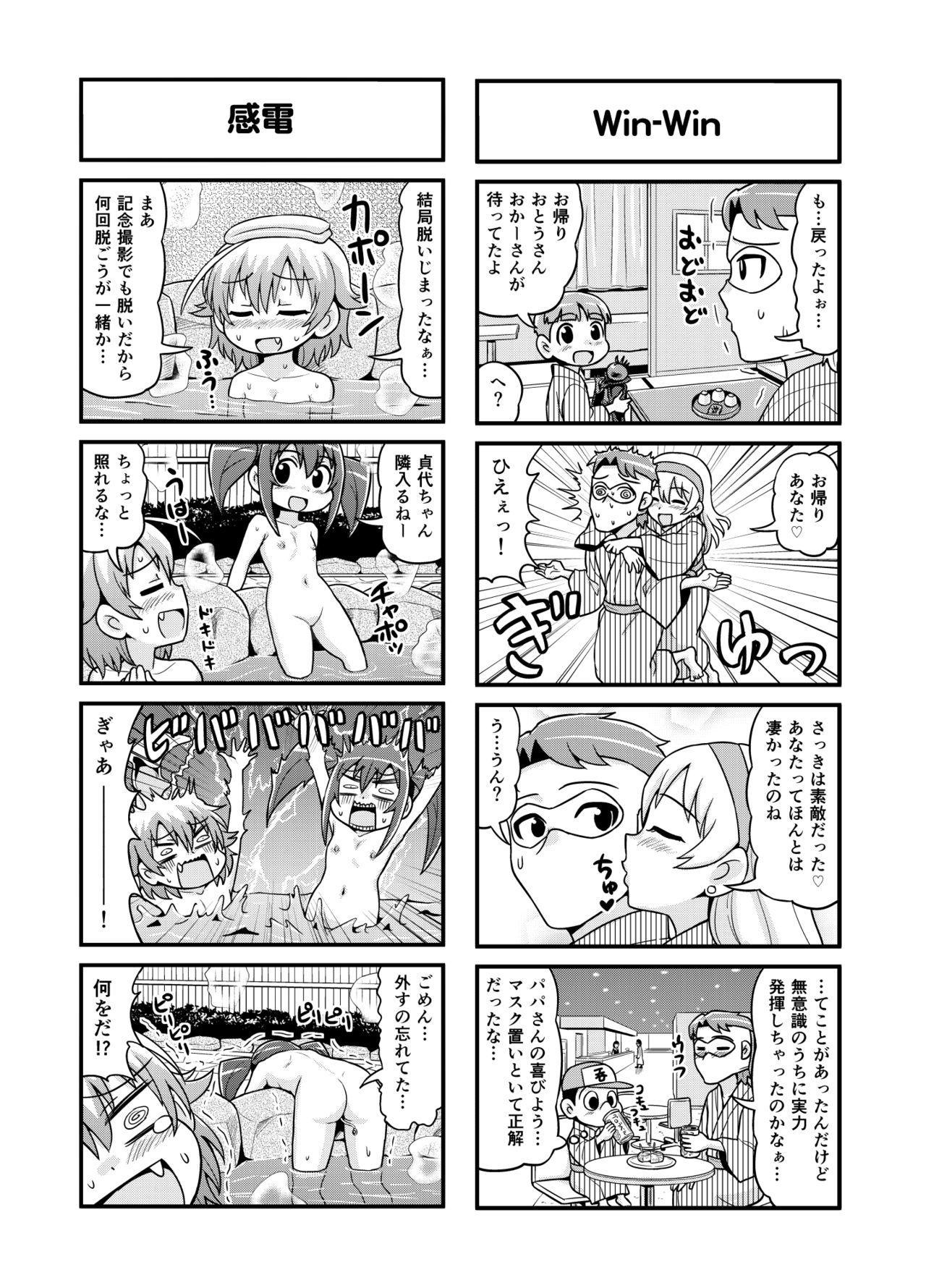 Nonki BOY Ch. 1-48 136