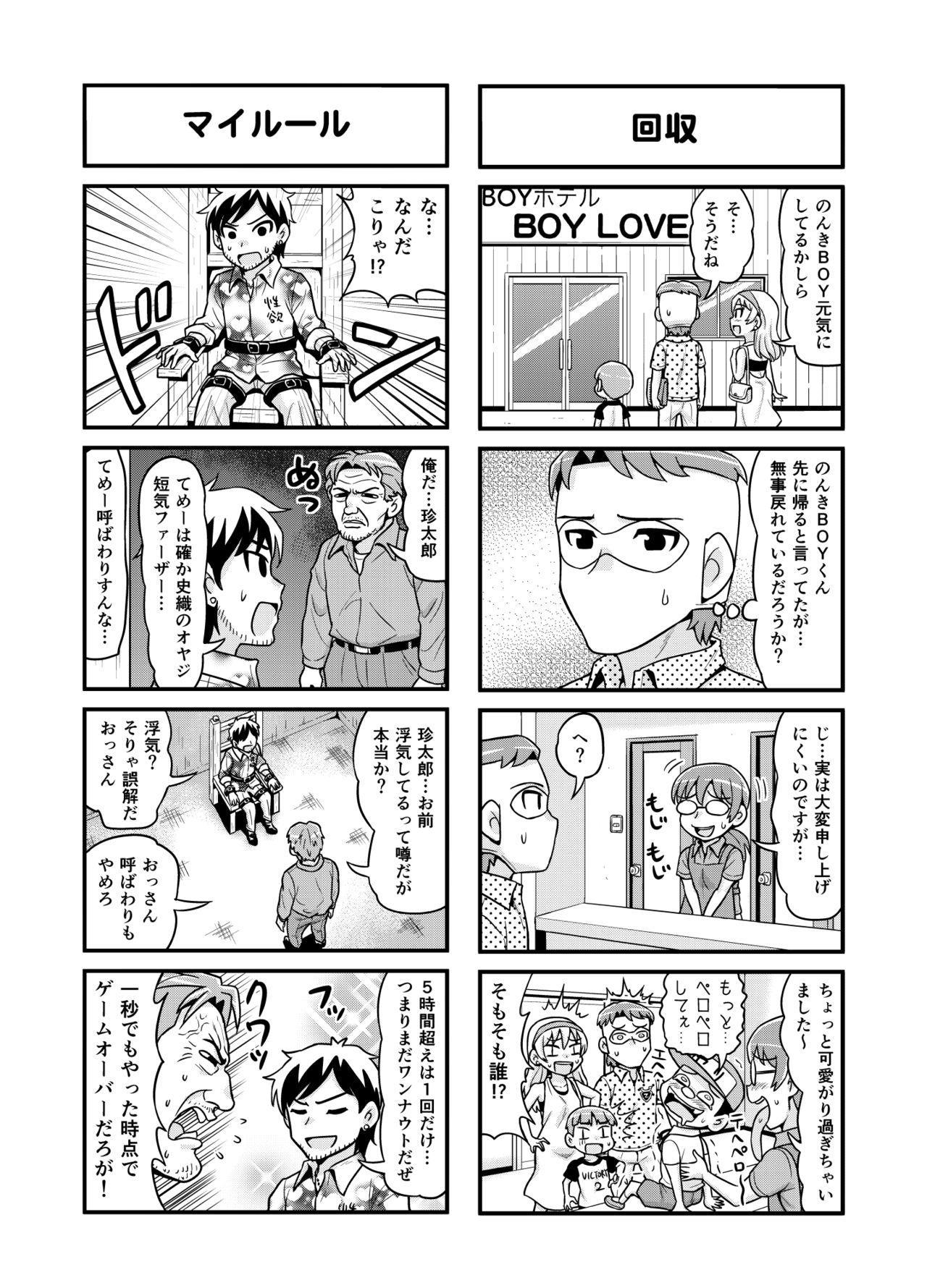 Nonki BOY Ch. 1-48 139