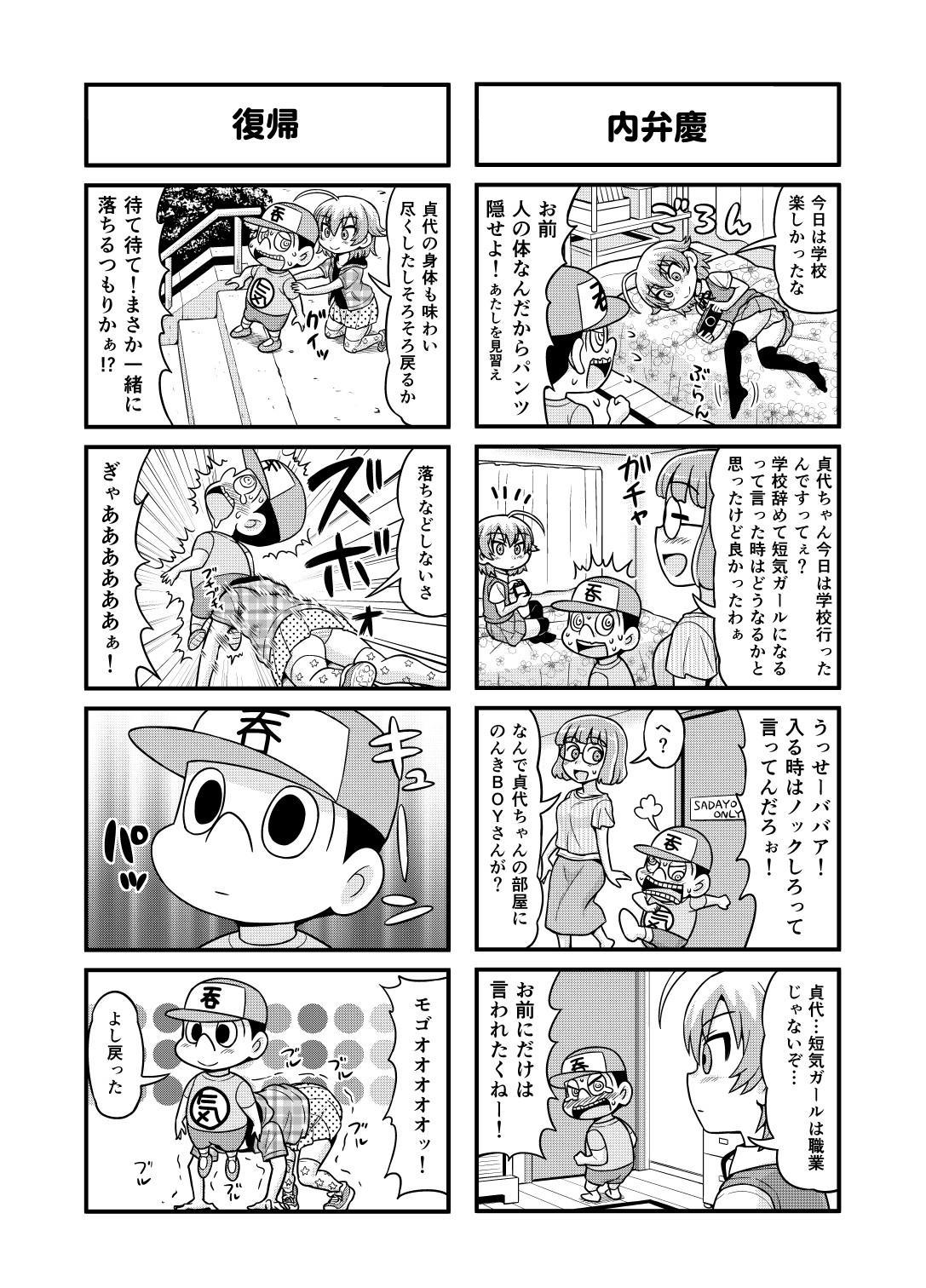 Nonki BOY Ch. 1-48 150