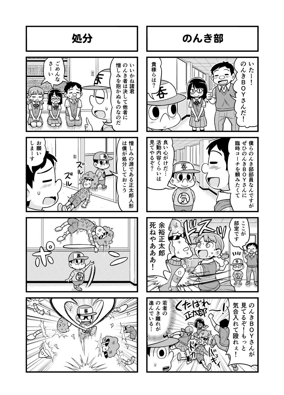 Nonki BOY Ch. 1-48 153