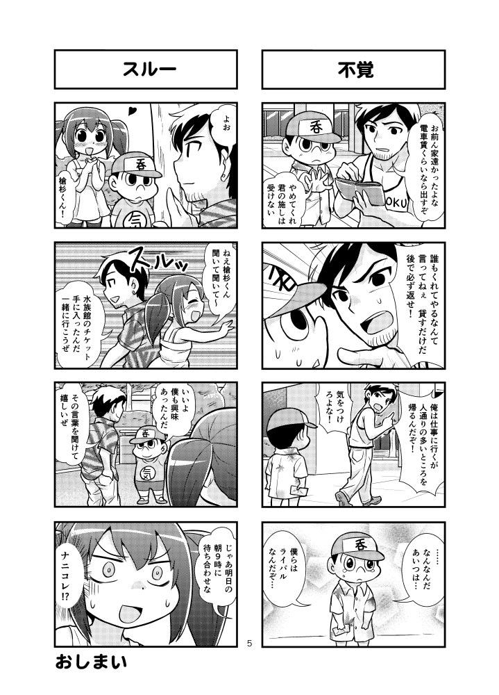 Nonki BOY Ch. 1-48 15